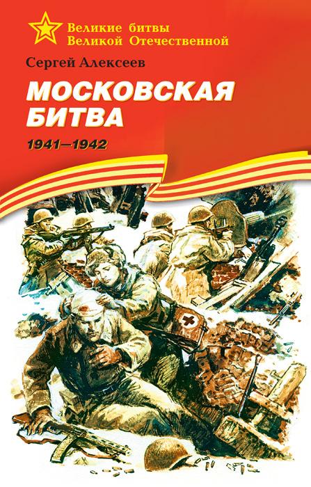 Сергей Алексеев Московская битва. 1941—1942 цена