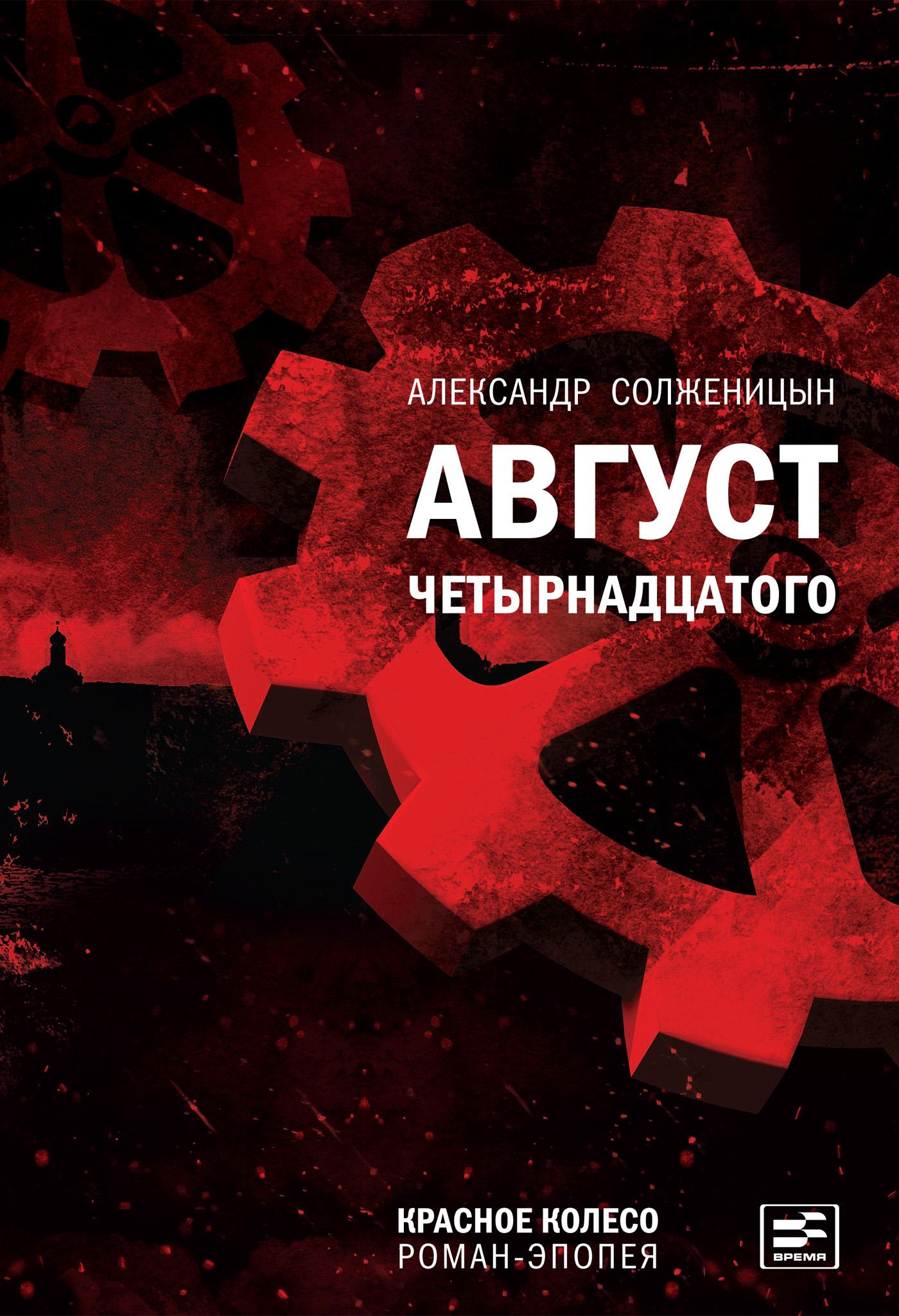 avgust chetyrnadtsatogo