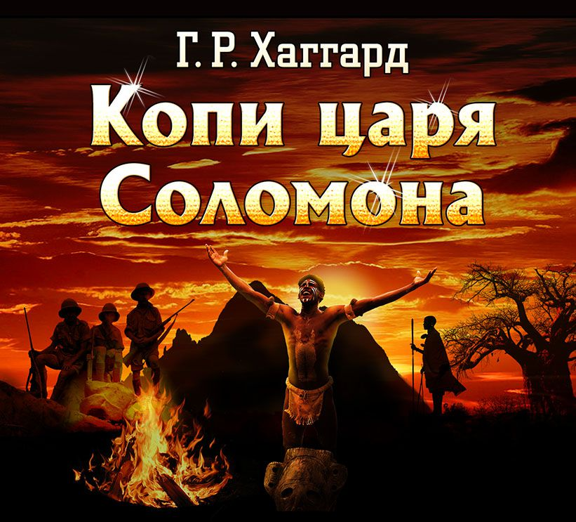 Генри Райдер Хаггард Копи царя Соломона генри райдер хаггард копи царя соломона сборник