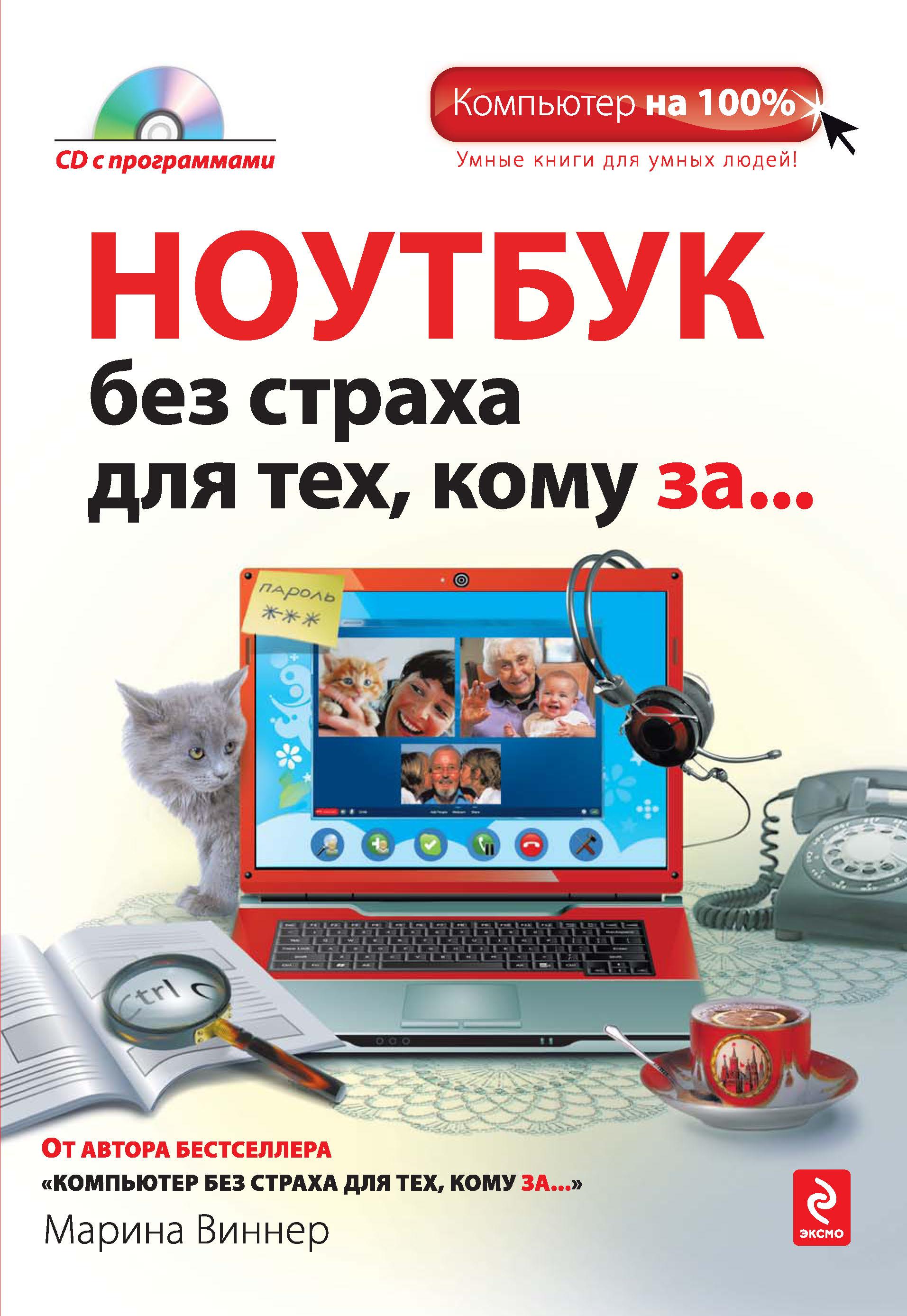 Марина Виннер Ноутбук без страха для тех, кому за… недорого