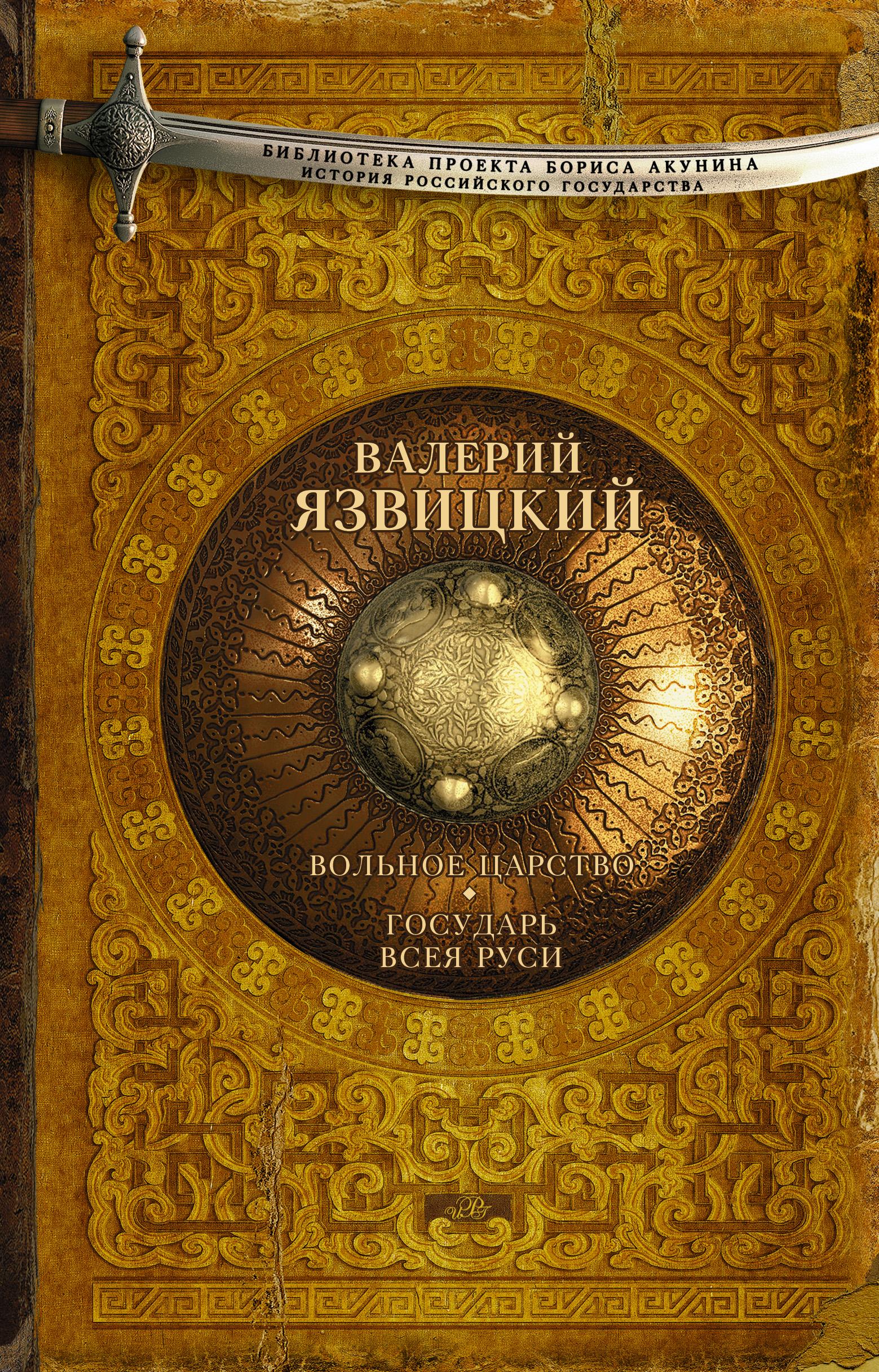 Валерий Язвицкий Вольное царство. Государь всея Руси издательство аст вольное царство государь всея руси