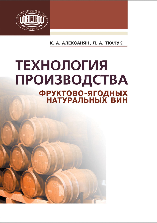 К. А. Алексанян Технология производства фруктово-ягодных натуральных вин цена