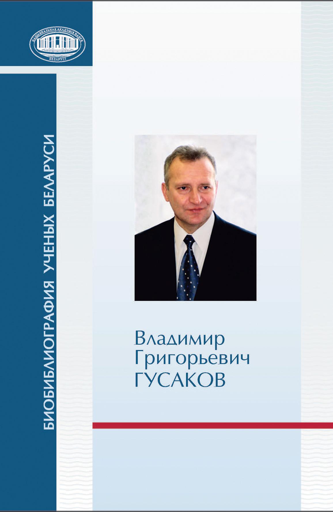 Отсутствует Владимир Григорьевич Гусаков