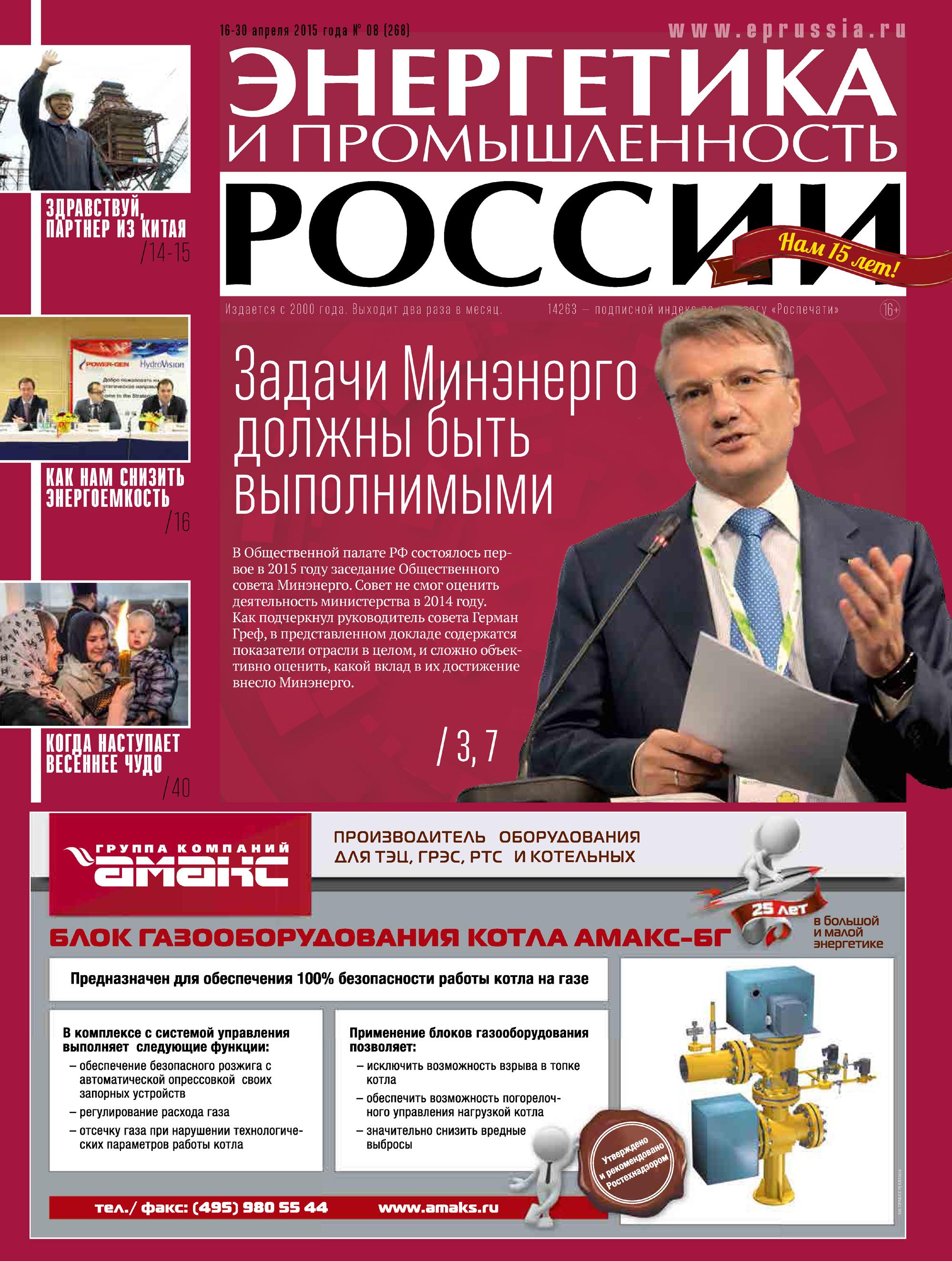 Отсутствует Энергетика и промышленность России №8 2015
