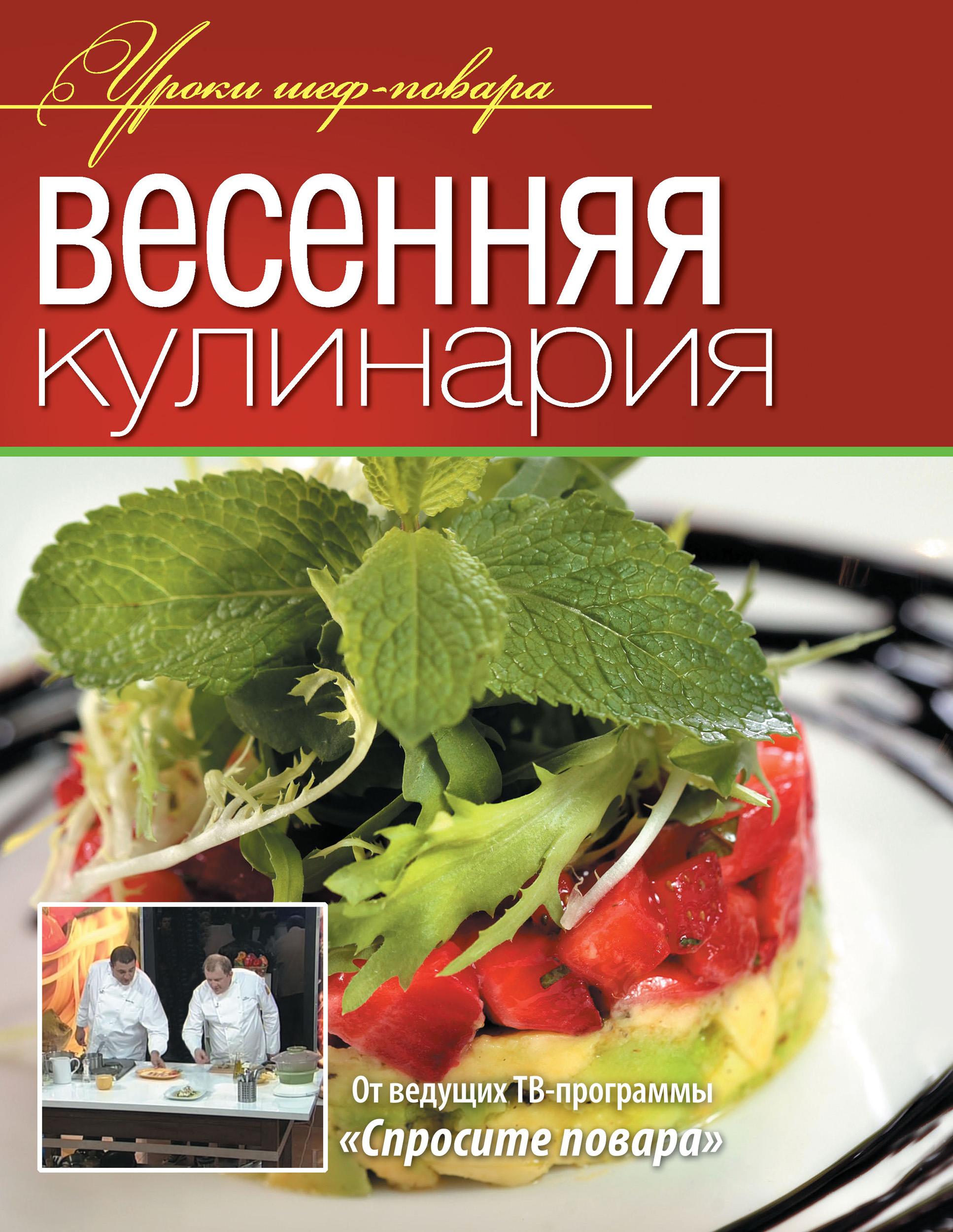 Коллектив авторов Весенняя кулинария коллектив авторов летняя кулинария