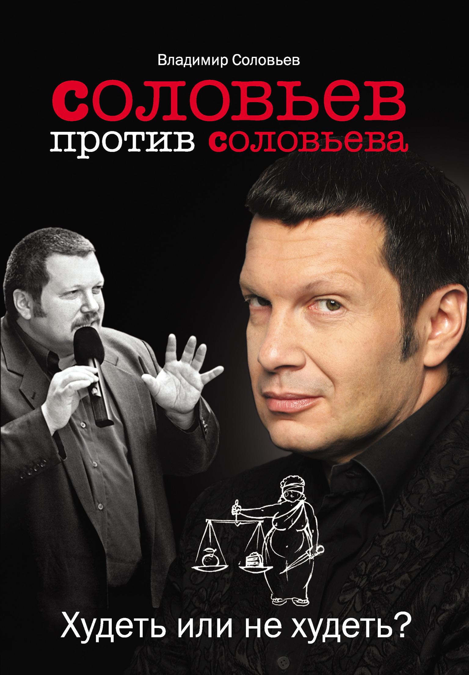 Соловьев против Соловьева. Худеть или не худеть? фото