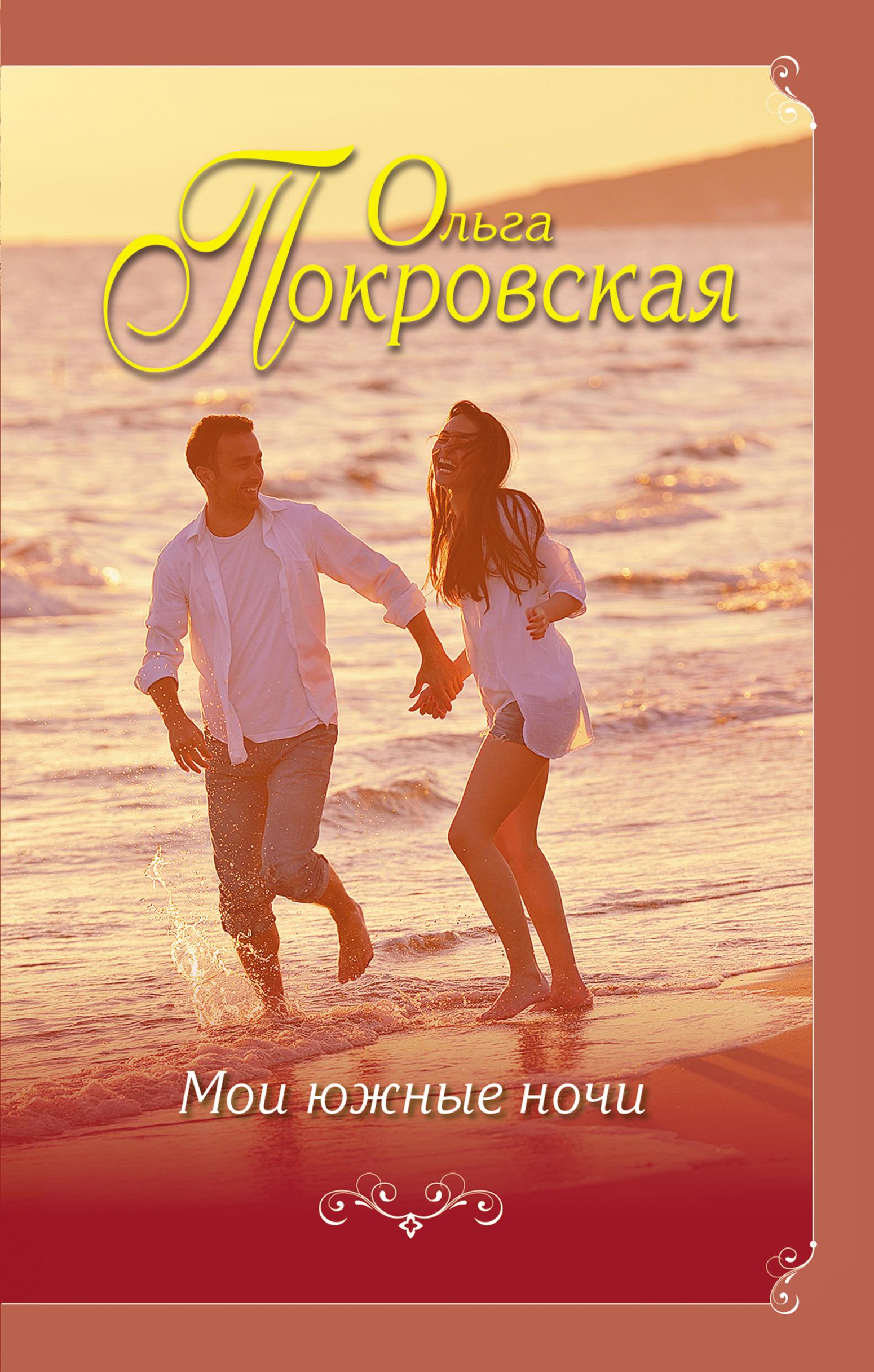 Ольга Покровская Мои южные ночи (сборник)