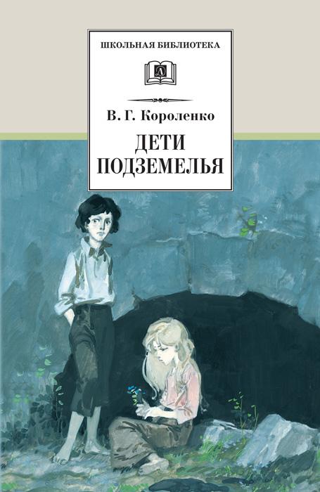 все цены на Владимир Короленко Дети подземелья (сборник) онлайн