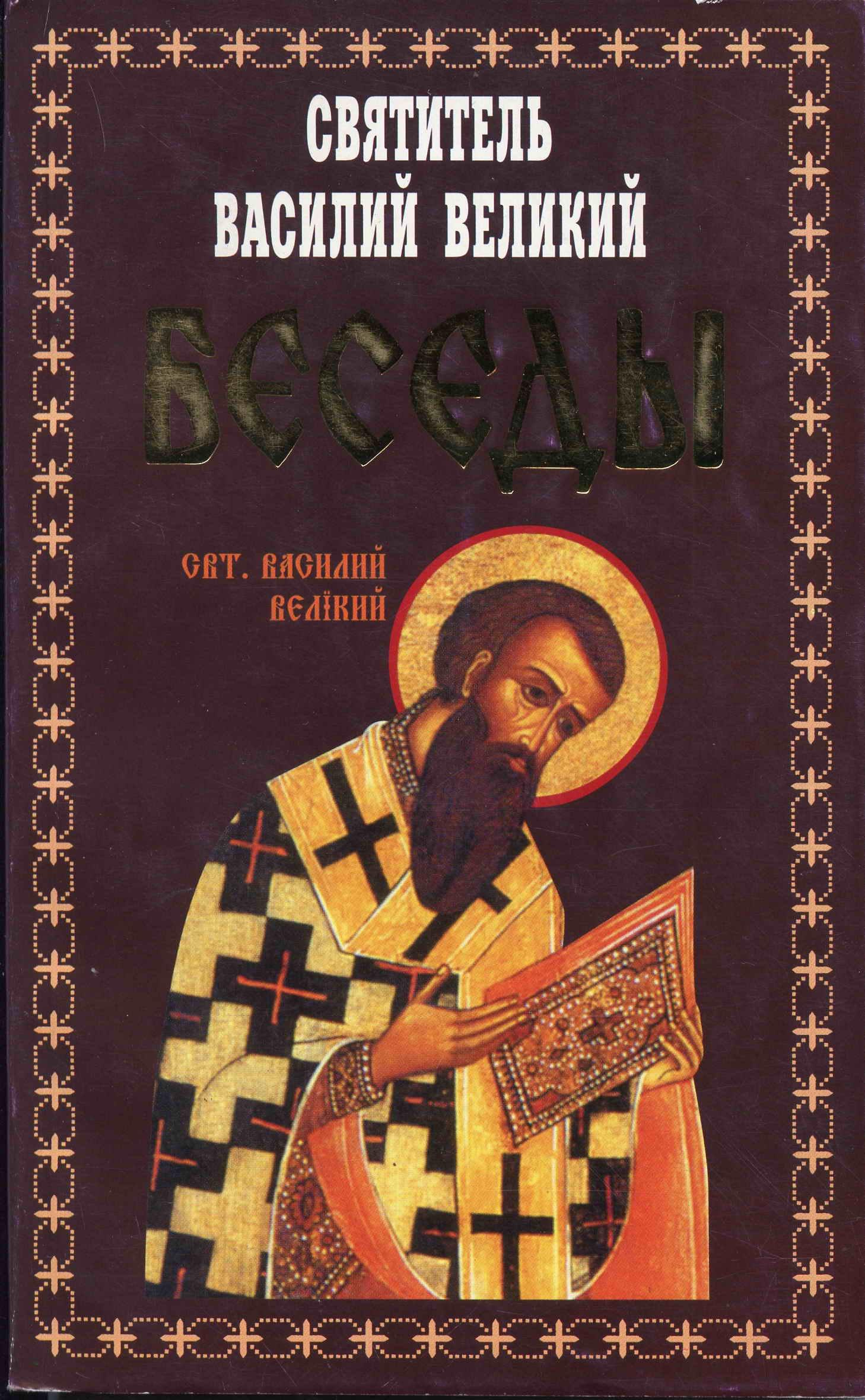 святитель Василий Великий Беседы