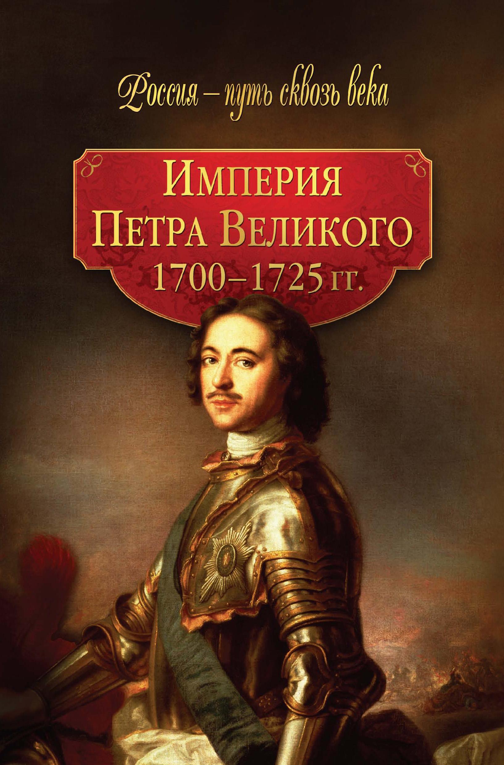 Коллектив авторов Империя Петра Великого. 1700–1725 гг.