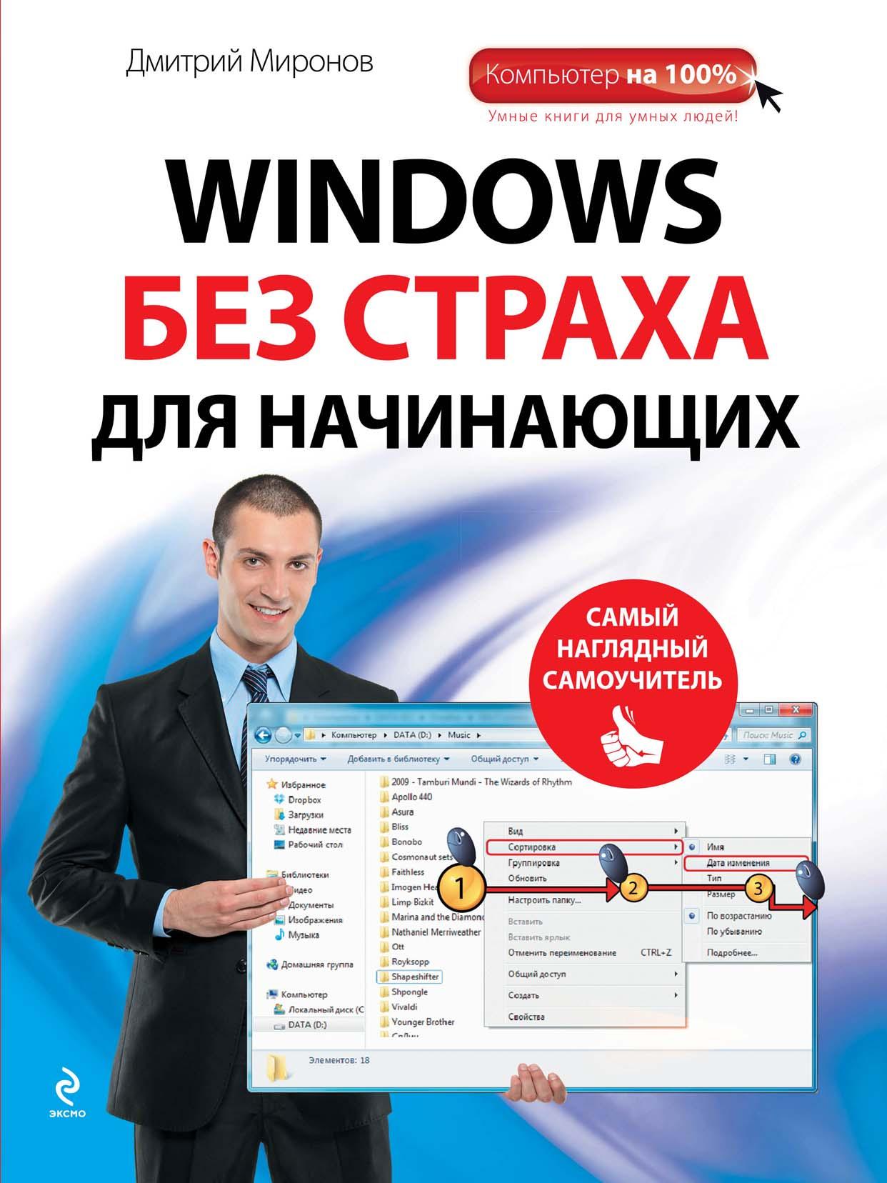 Дмитрий Миронов Windows без страха для начинающих. Самый наглядный самоучитель александр жадаев наглядный самоучитель windows 7