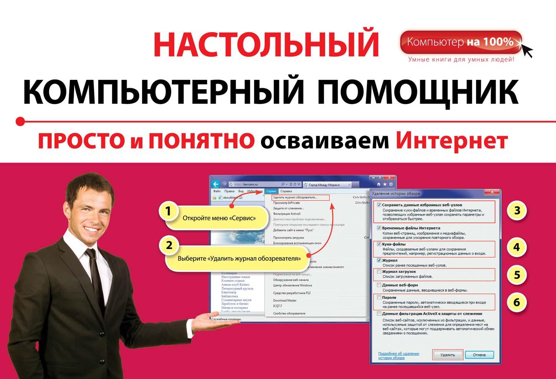 Анастасия Коптева Просто и понятно осваиваем Интернет знаменский а просто и понятно осваиваем компьютер