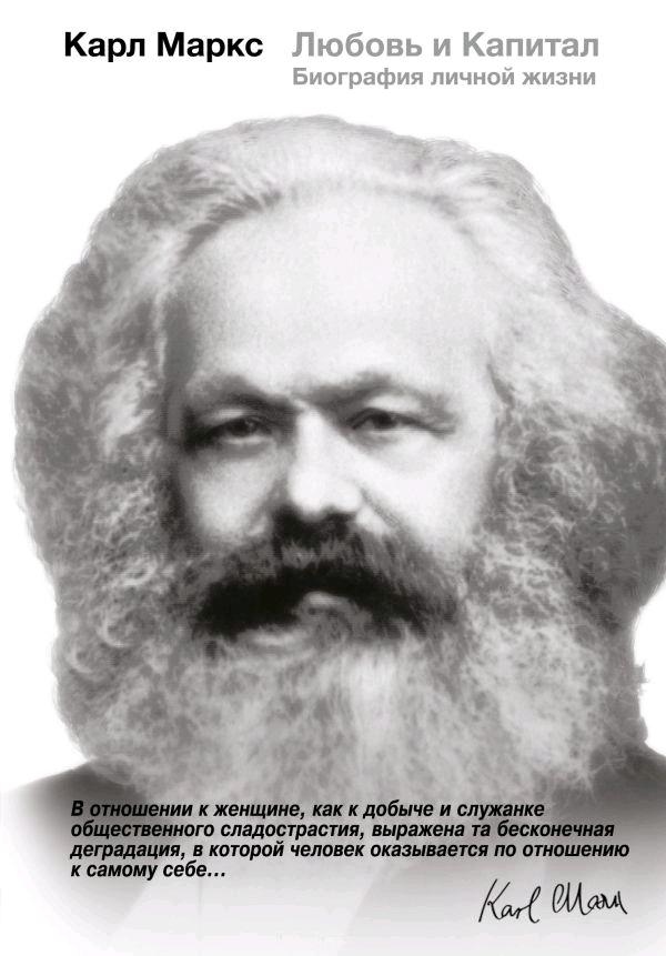 Мэри Габриэл Карл Маркс. Любовь и Капитал. Биография личной жизни