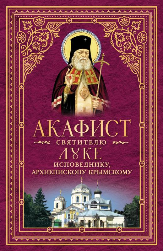 Отсутствует Акафист святителю Луке, исповеднику, Архиепископу Крымскому свитшот мужской с полной запечаткой printio ограниченный тираж 1986