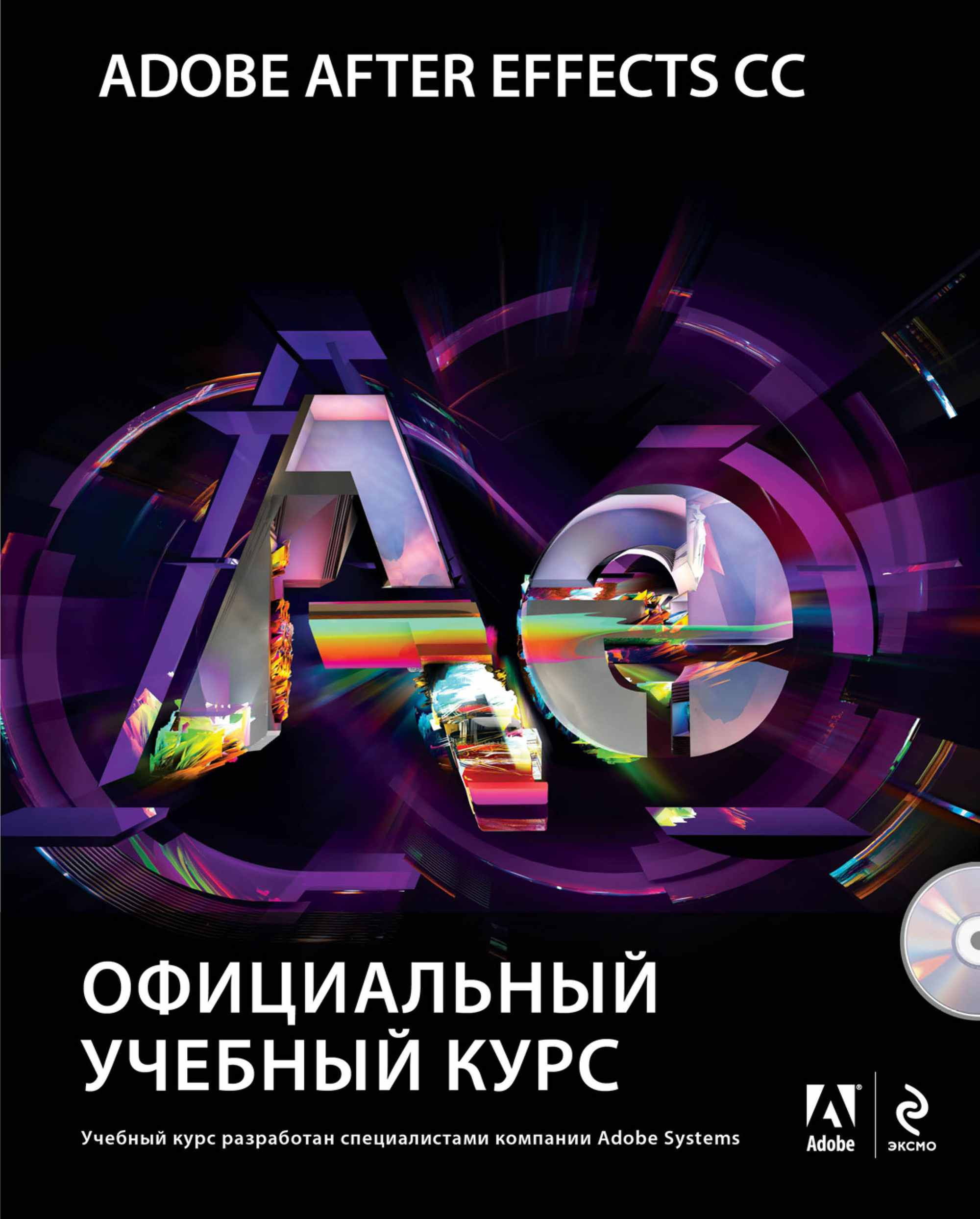 Коллектив авторов Adobe After Effects CC книга after effects