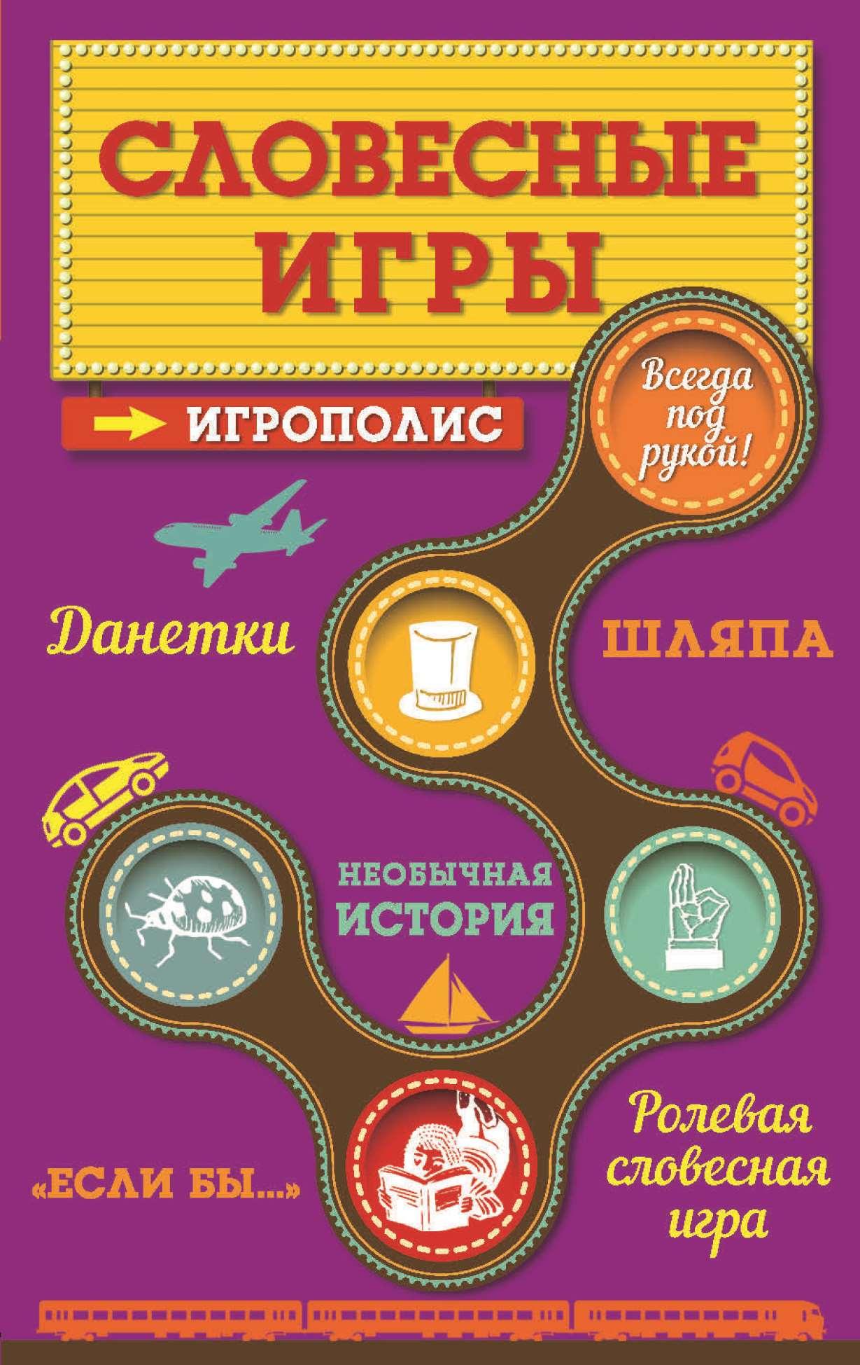 Ирина Парфенова Словесные игры цена и фото
