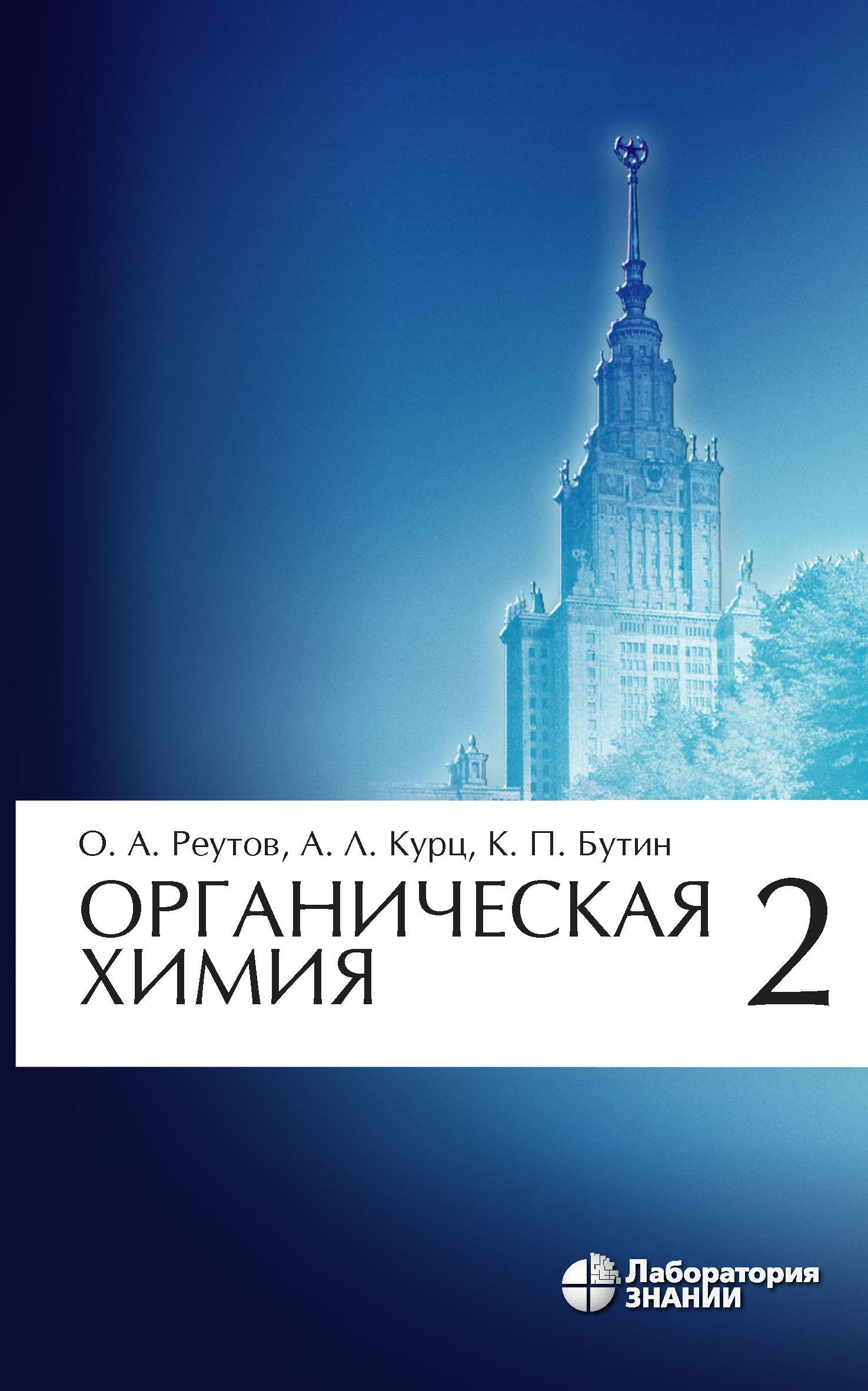 К. П. Бутин Органическая химия. Часть 2 каминский в органическая химия часть 1 учебник