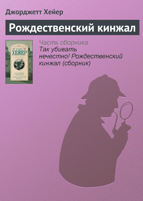 Джорджетт Хейер Рождественский кинжал