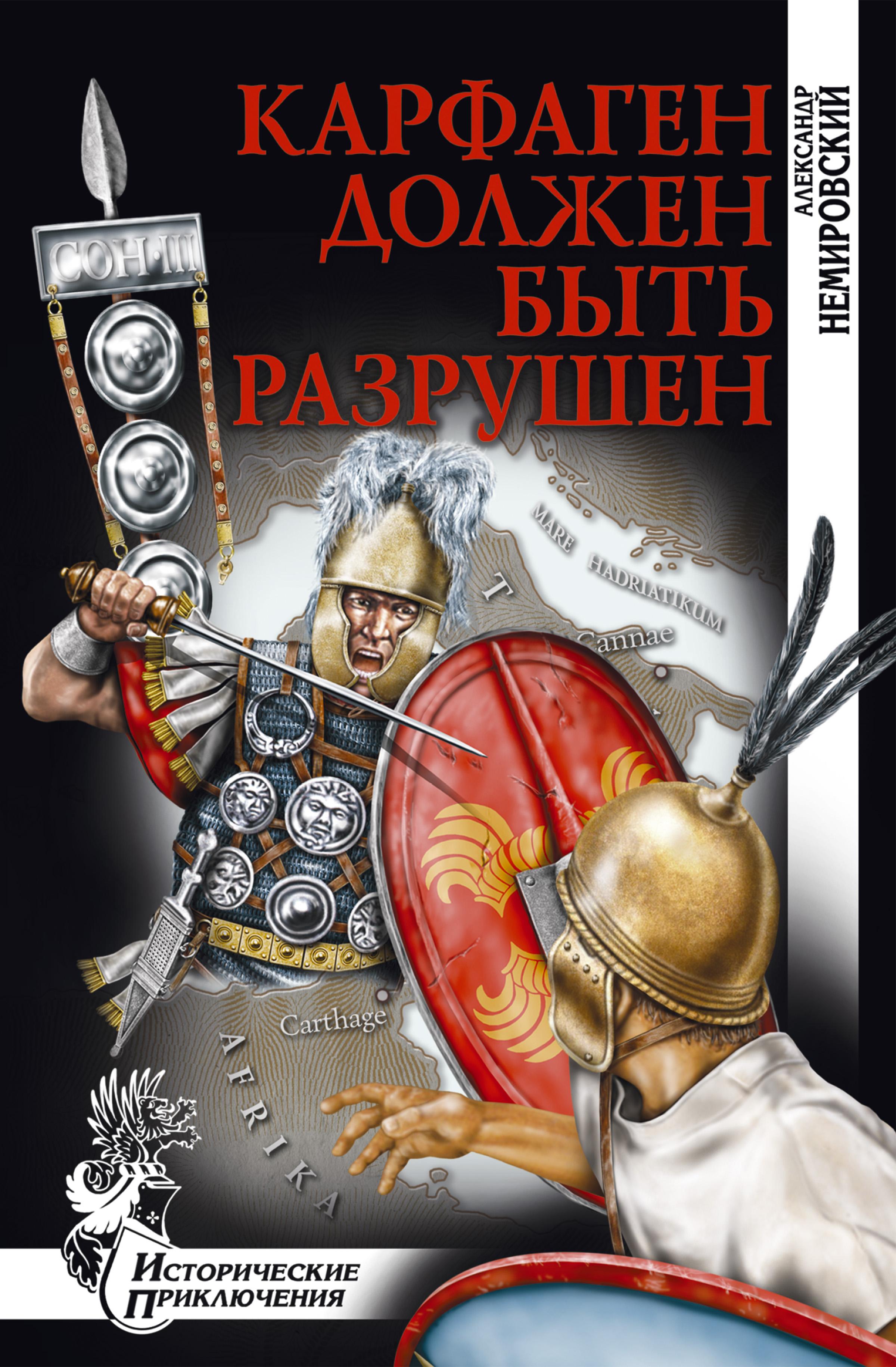 Александр Немировский Карфаген должен быть разрушен немировский а карфаген должен быть разрушен