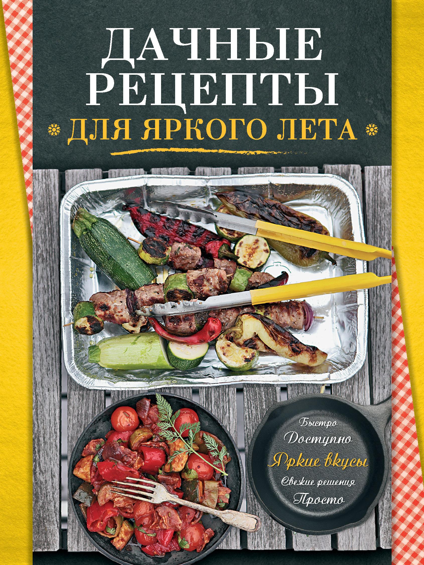 Отсутствует Дачные рецепты рецепты для пикника с фото