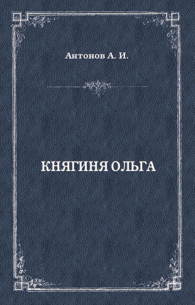 цена на Александр Антонов Княгиня Ольга