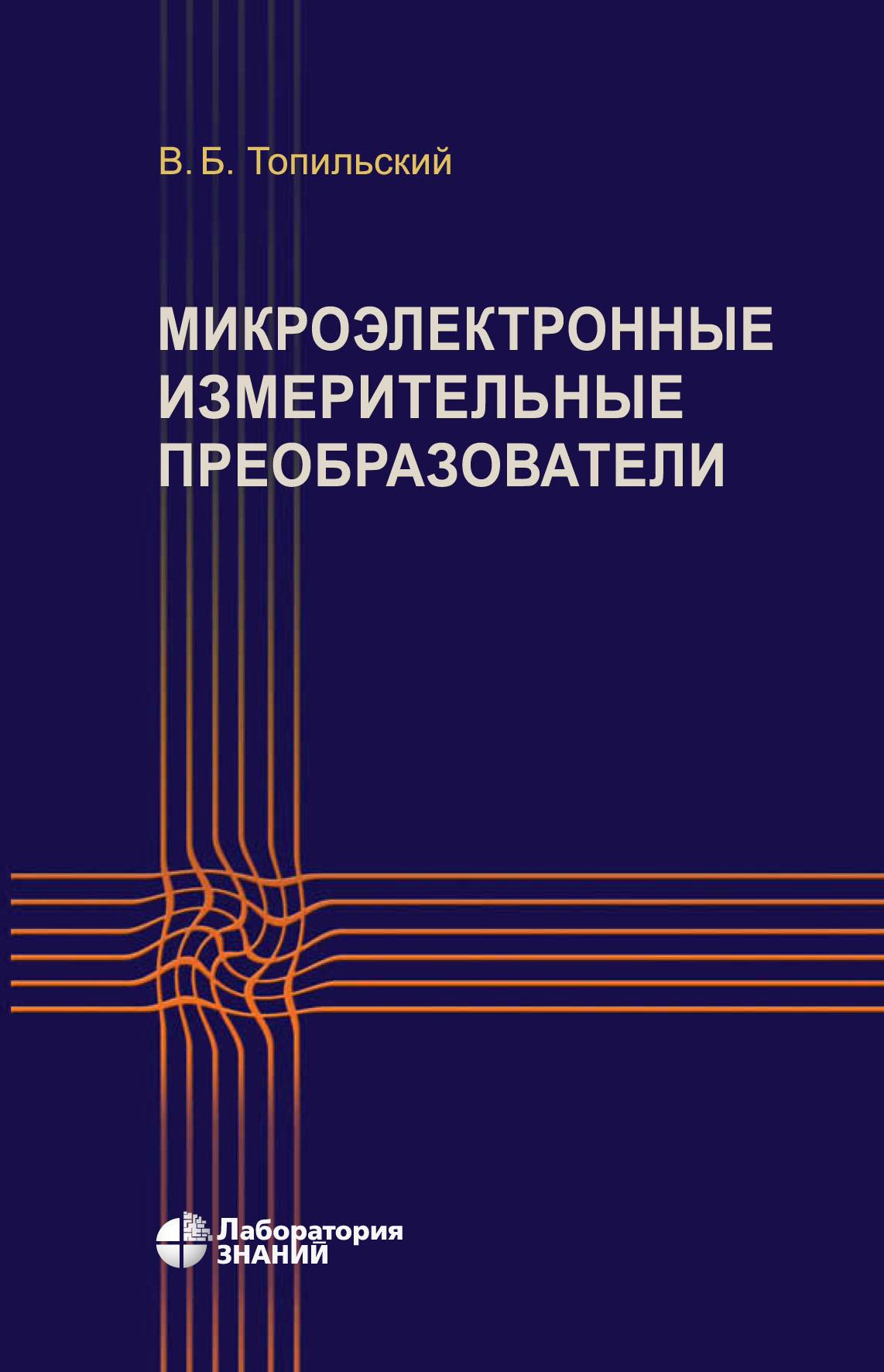 В. Б. Топильский Микроэлектронные измерительные преобразователи