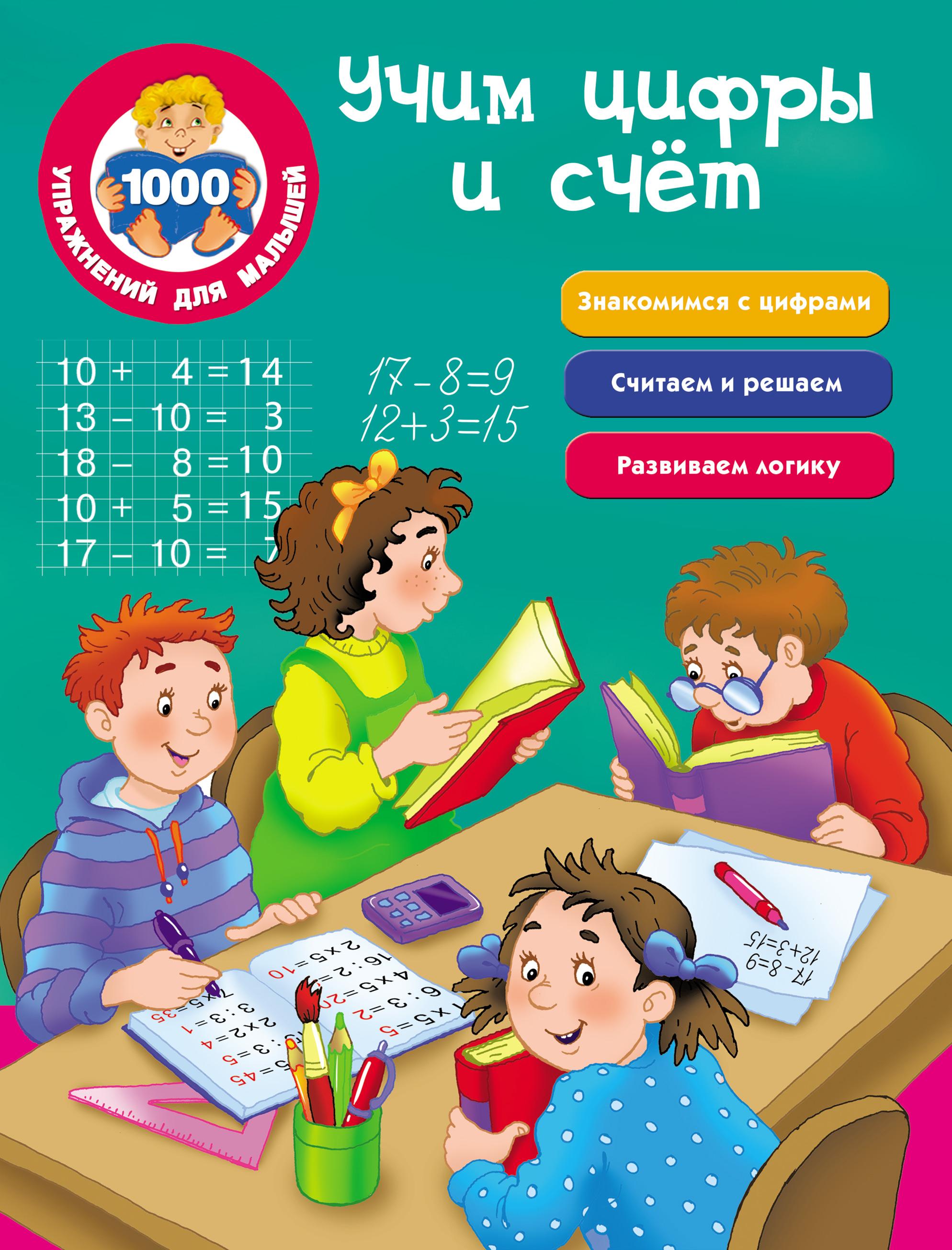 Отсутствует Учим цифры и счёт шестакова к д цифры и счёт