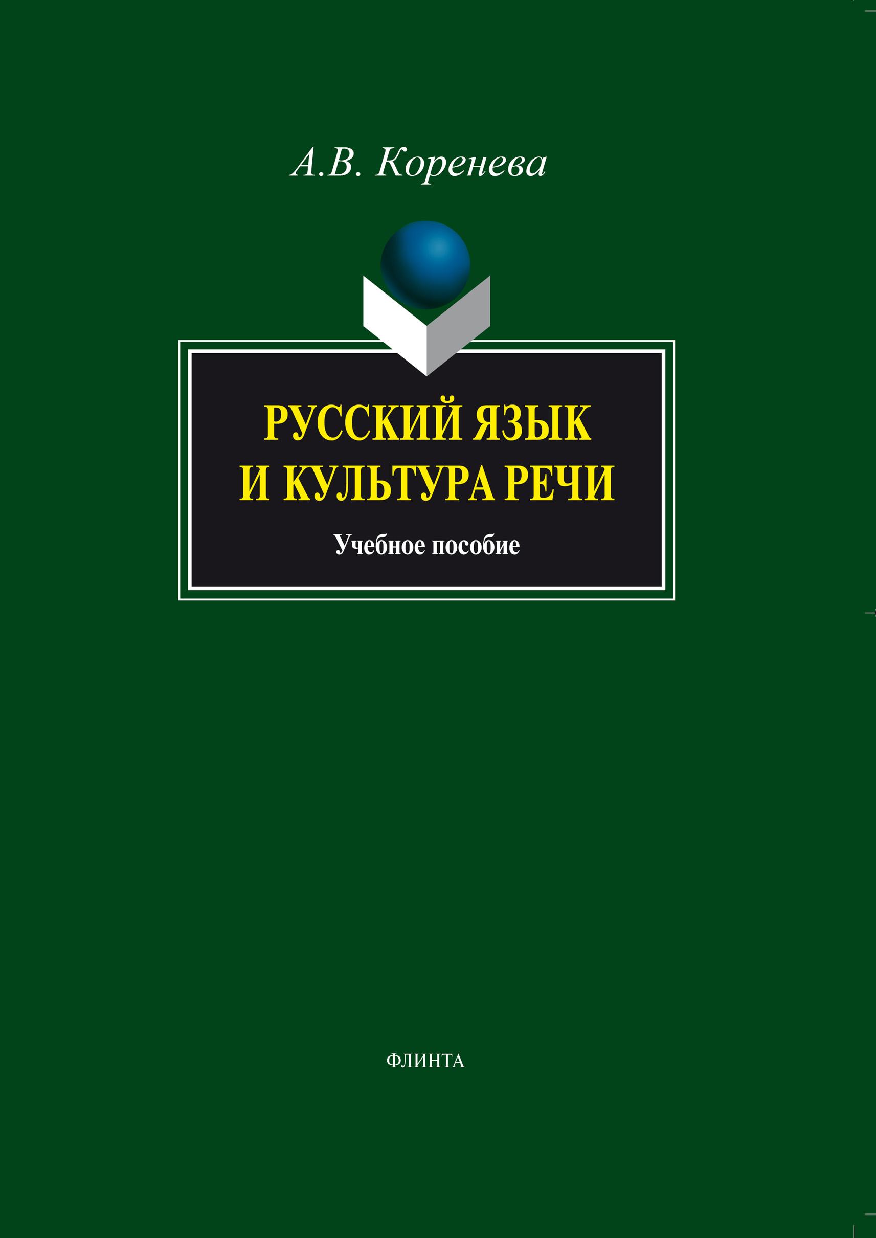 А. В. Коренева Русский язык и культура речи. Учебное пособие коренева е я белка