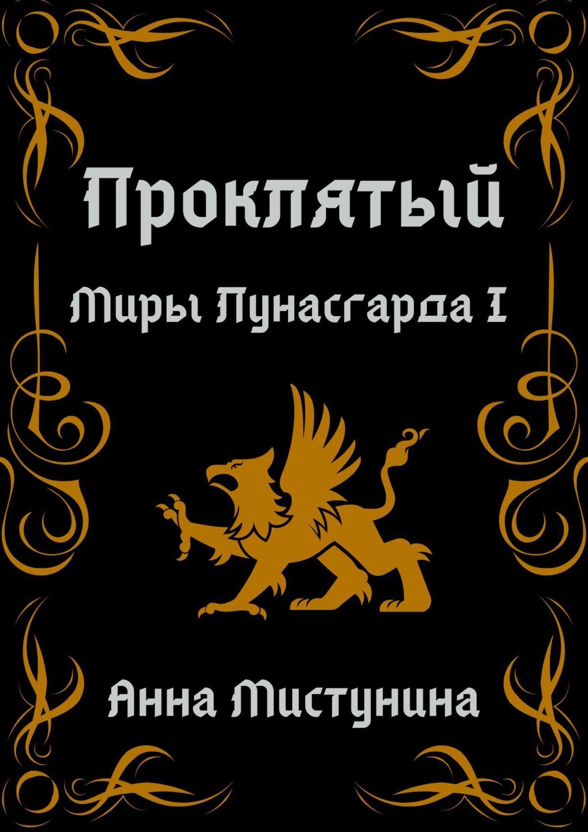 Анна Мистунина Проклятый