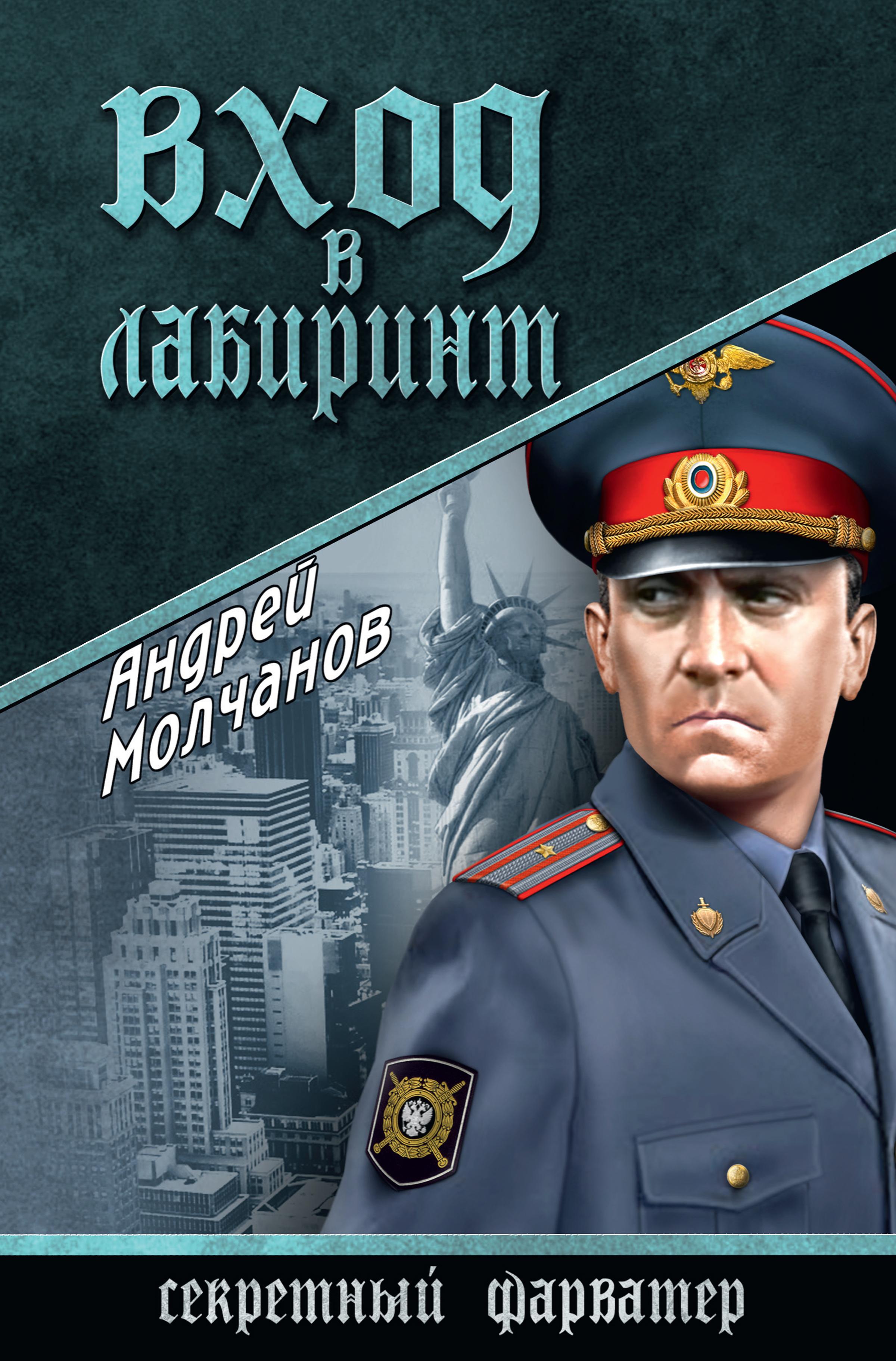 цена на Андрей Молчанов Вход в лабиринт