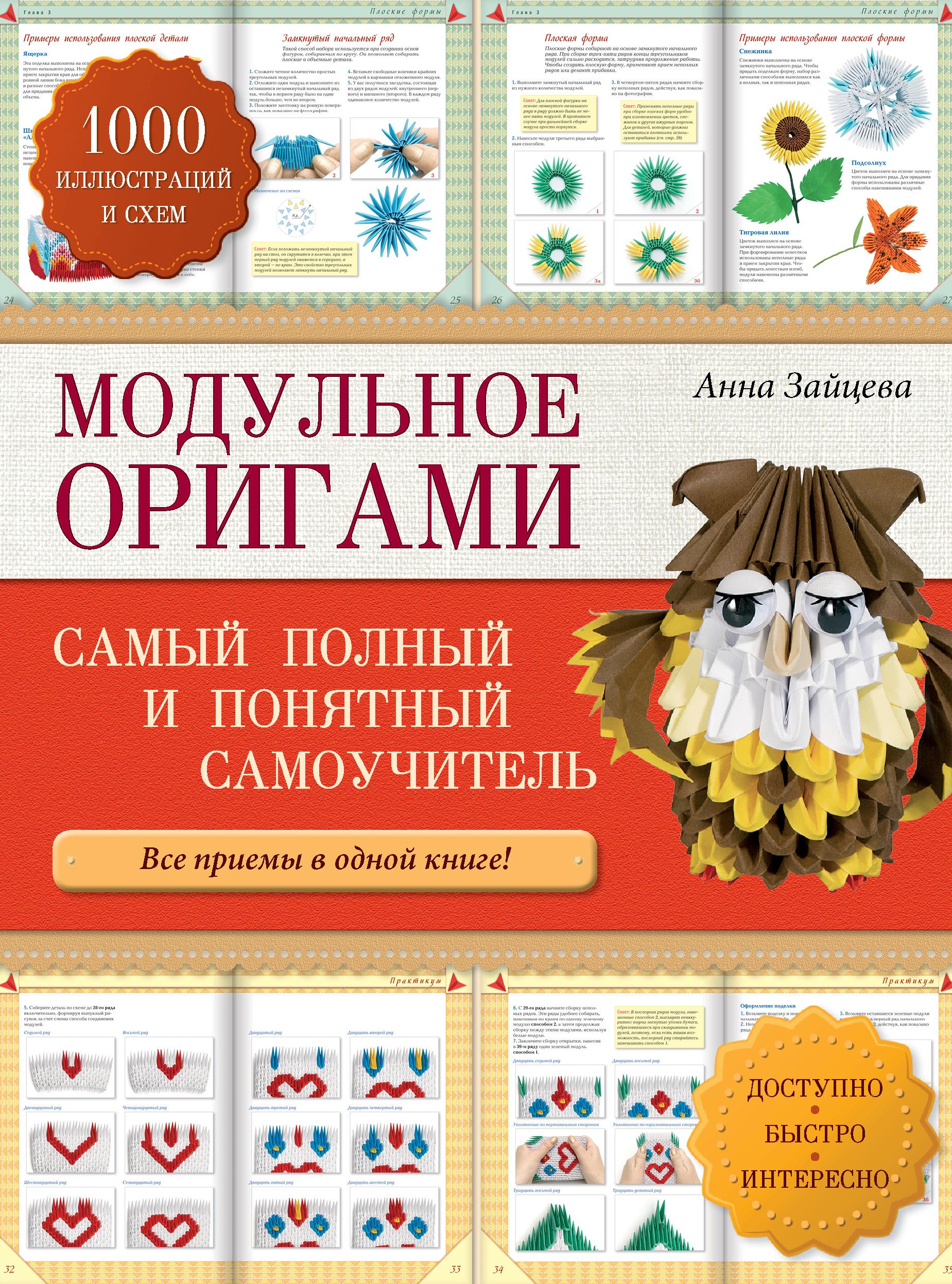 Анна Зайцева Модульное оригами: самый полный и понятный самоучитель анна зайцева модульное оригами самый полный и понятный самоучитель