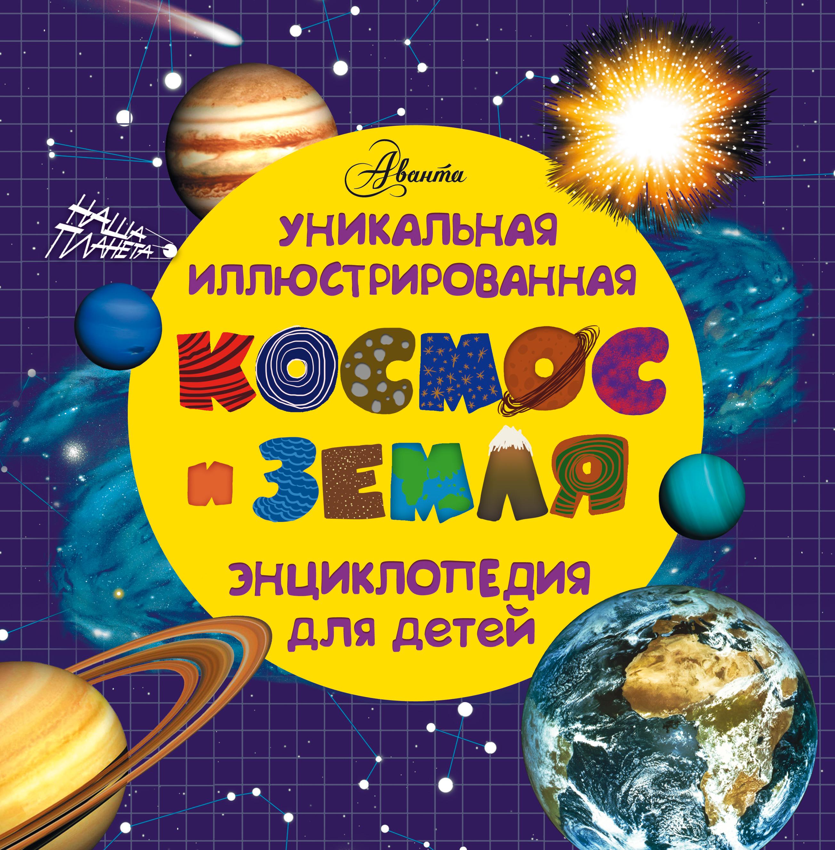 Отсутствует Космос и земля. Уникальная иллюстрированная энциклопедия для детей