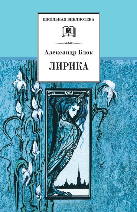 Александр Блок Лирика александр блок стихотворения