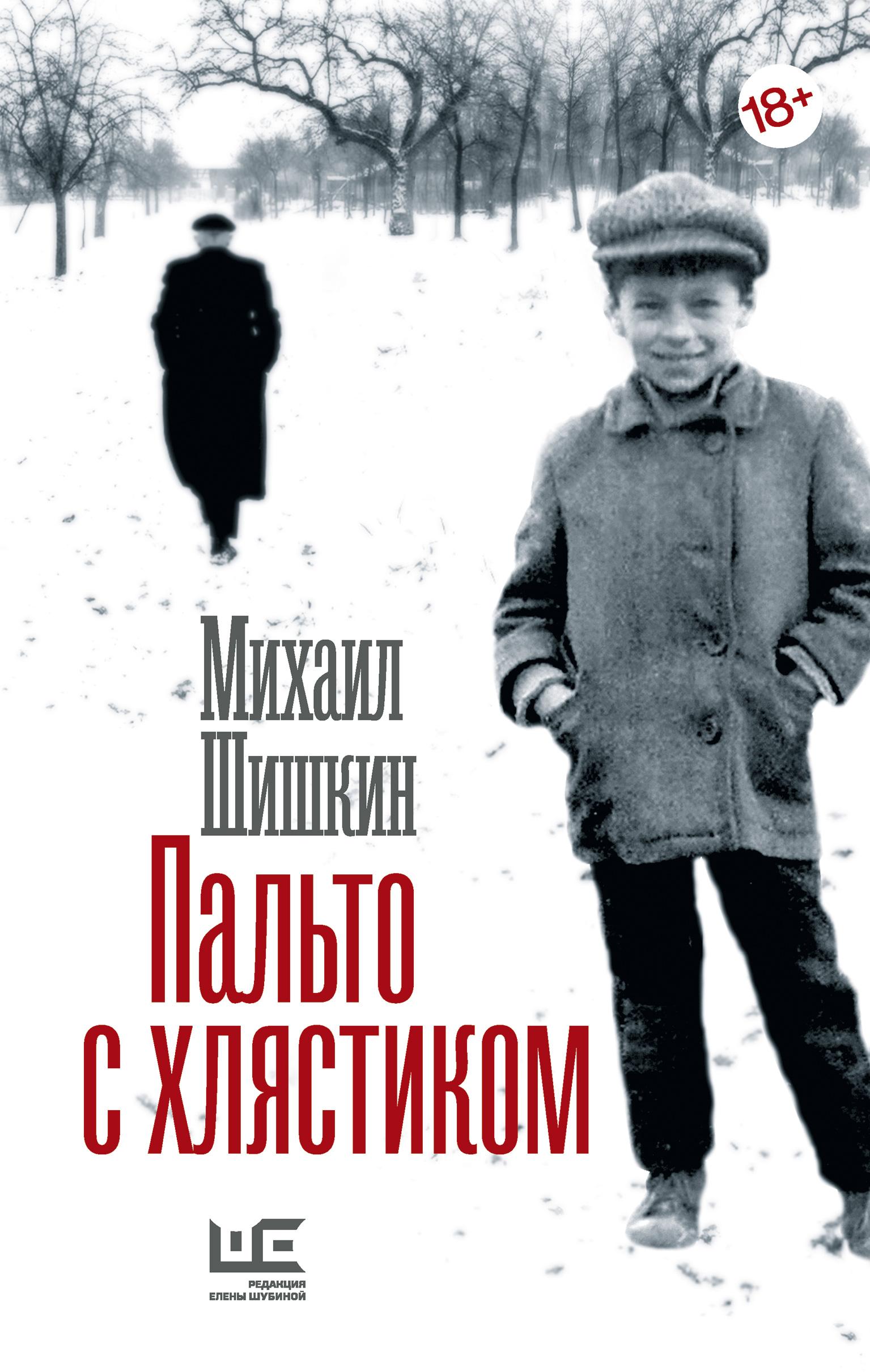 Михаил Шишкин Пальто с хлястиком. Короткая проза, эссе