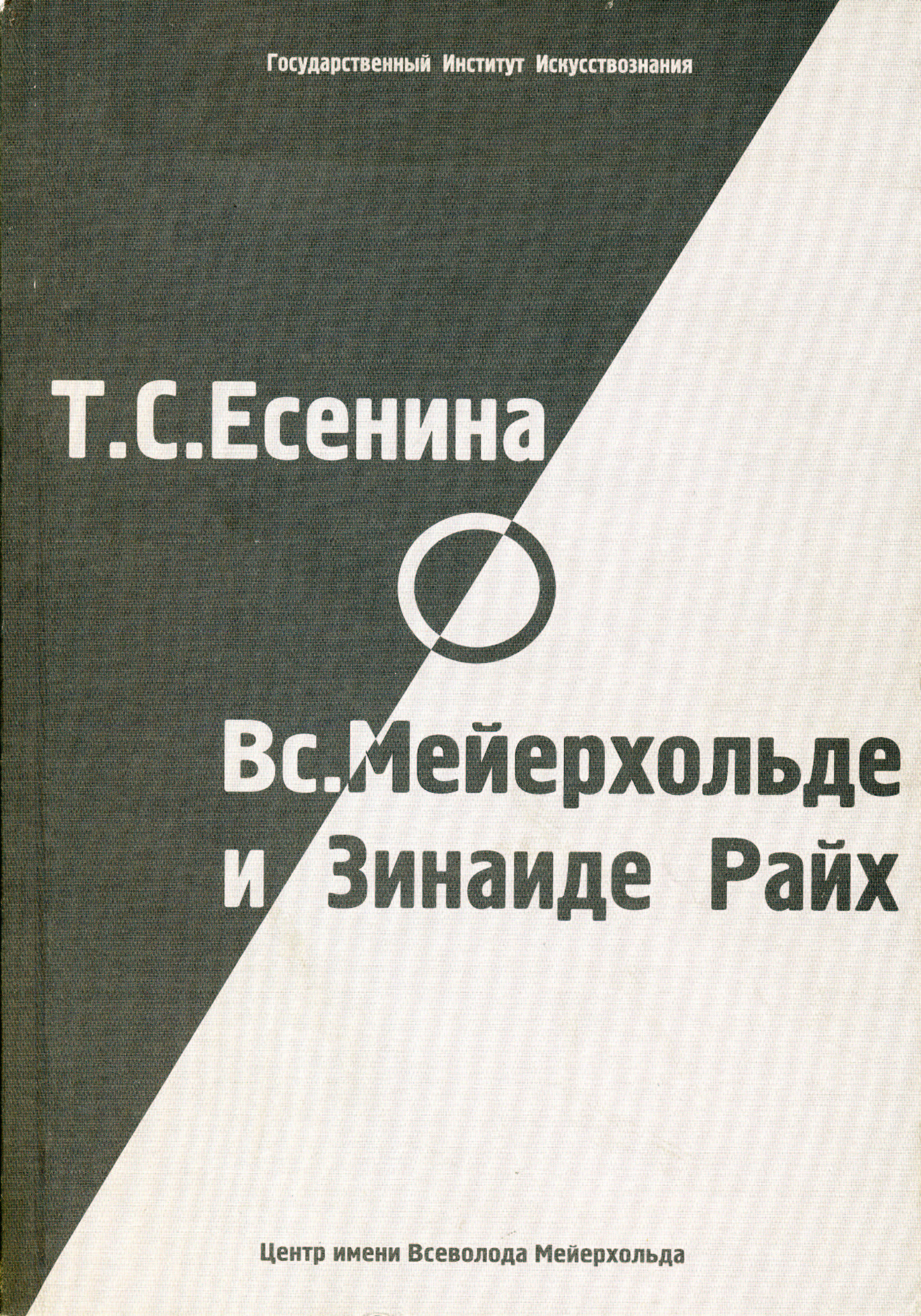 цена на Отсутствует Т. С. Есенина о В. Э. Мейерхольде и З. Н. Райх (сборник)