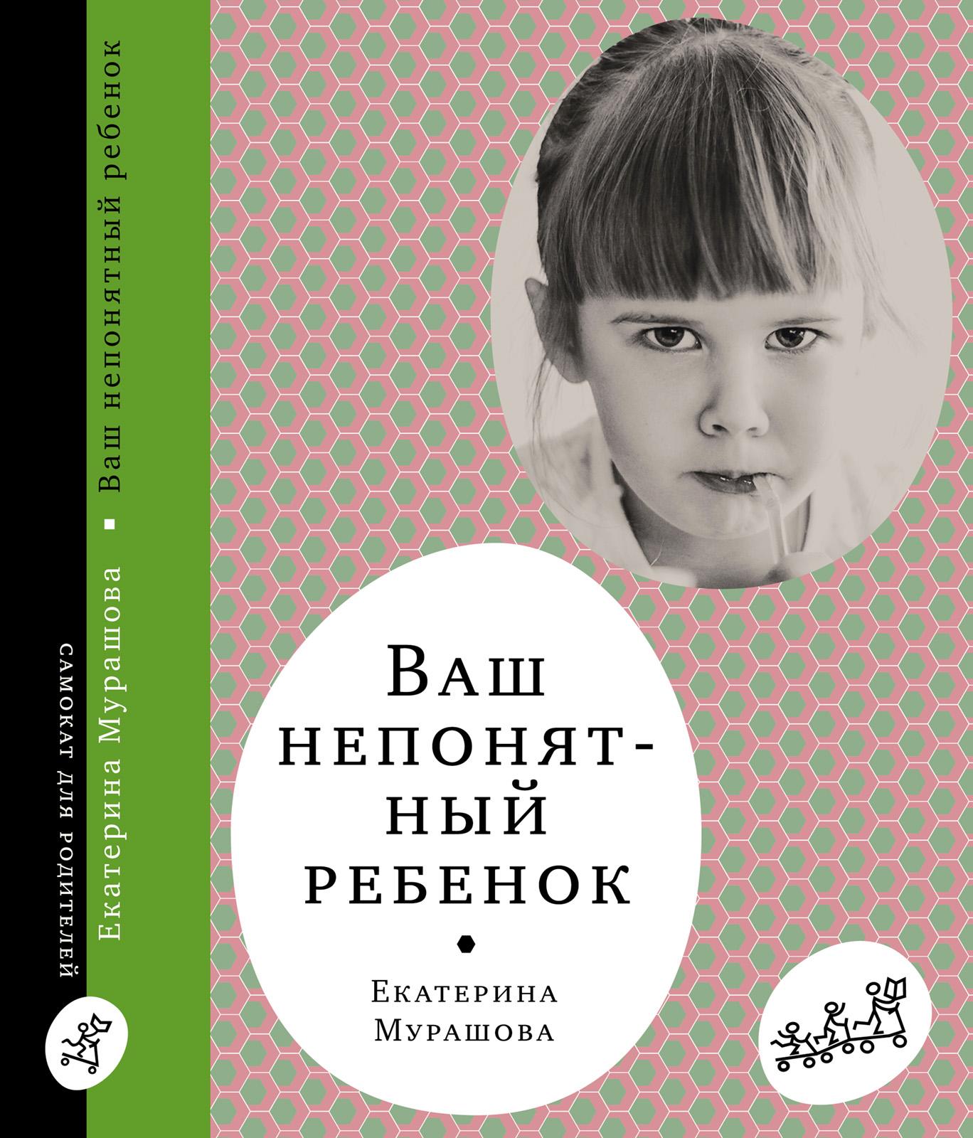 Екатерина Мурашова Ваш непонятный ребёнок
