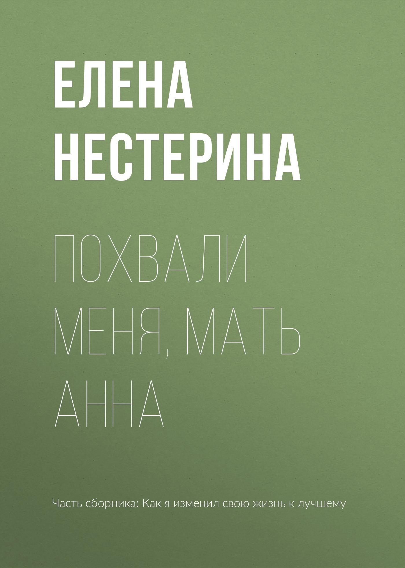 Елена Нестерина Похвали меня, мать Анна елена нестерина роза