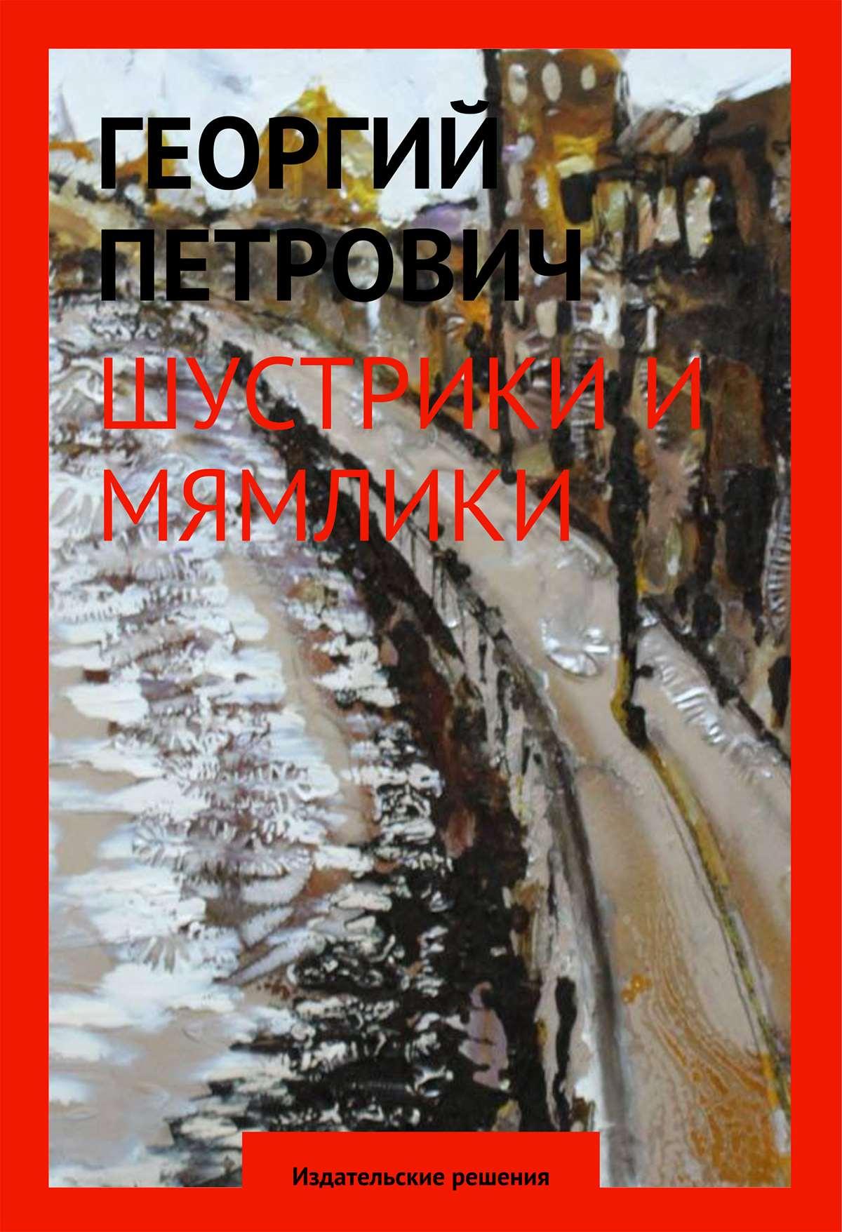 Георгий Петрович Шустрики имямлики