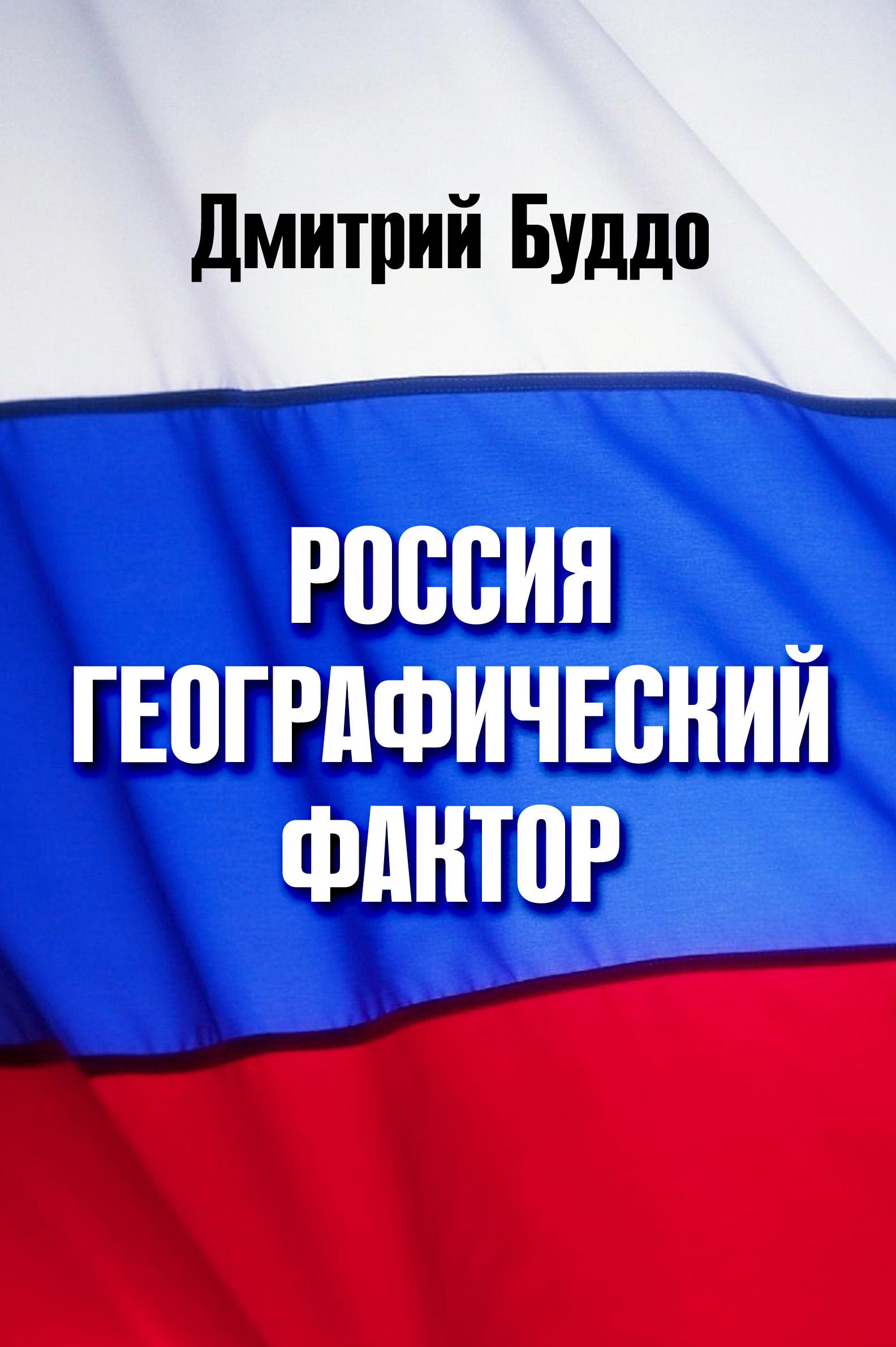 Дмитрий Буддо Россия. Географический фактор тарифный план