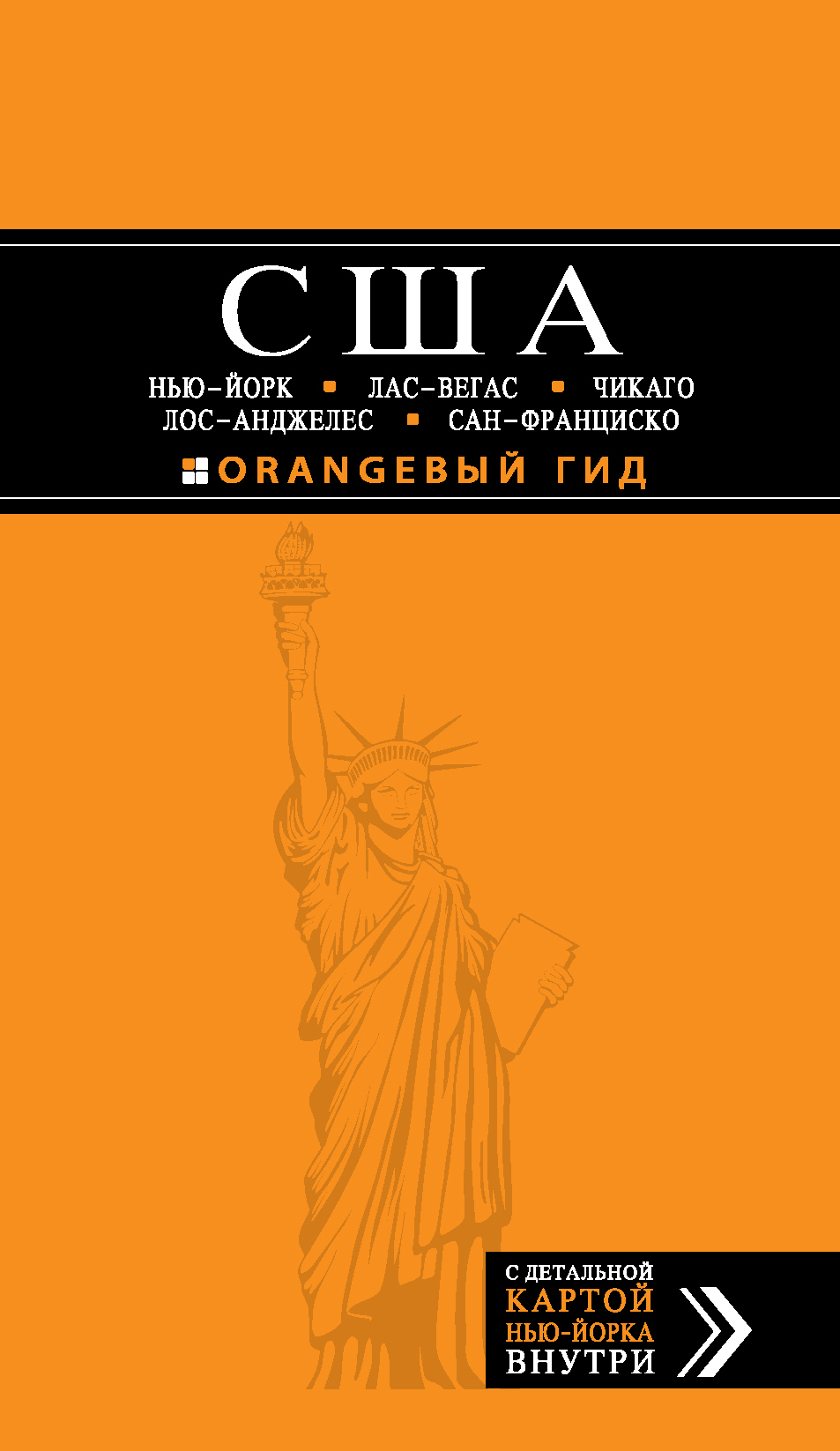 Лев Арье США: Нью-Йорк, Лас-Вегас, Чикаго, Лос-Анджелес и Сан-Франциско. Путеводитель