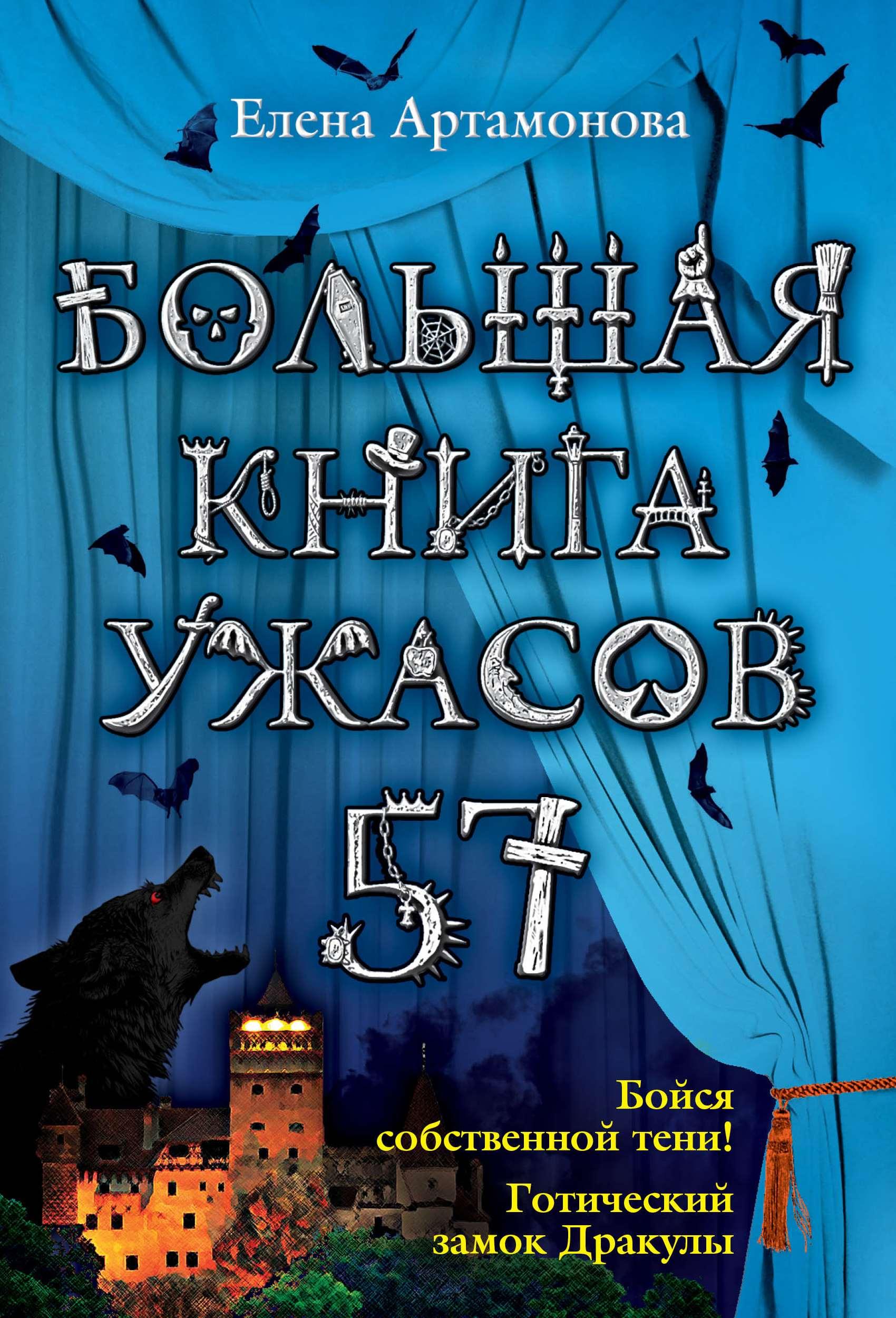 Елена Артамонова Большая книга ужасов – 57 (сборник) артамонова е в готический замок дракулы повесть
