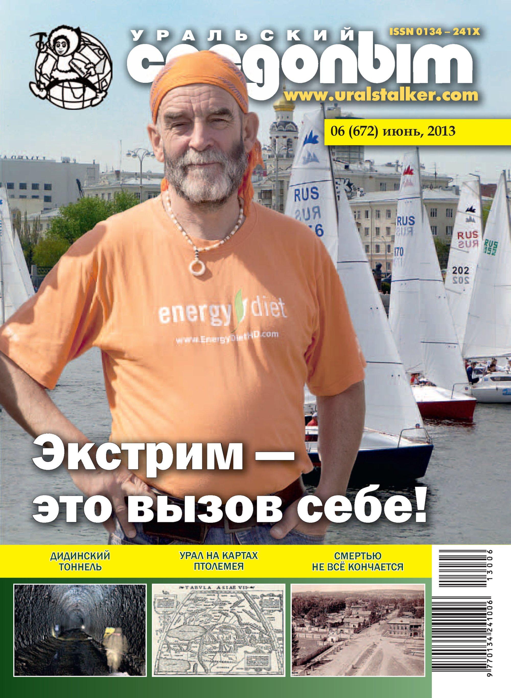 Отсутствует Уральский следопыт №06/2013 отсутствует уральский следопыт 06 1991