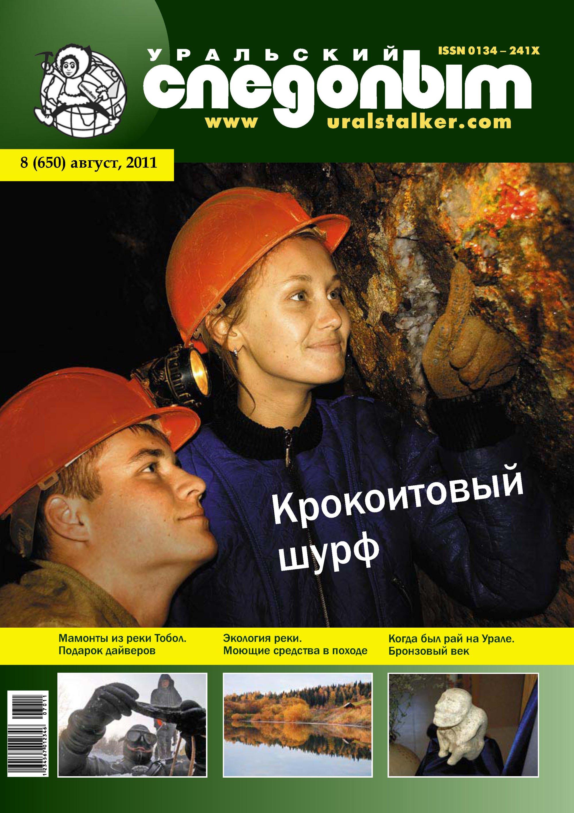 Отсутствует Уральский следопыт №08/2011 отсутствует уральский следопыт 01 2011