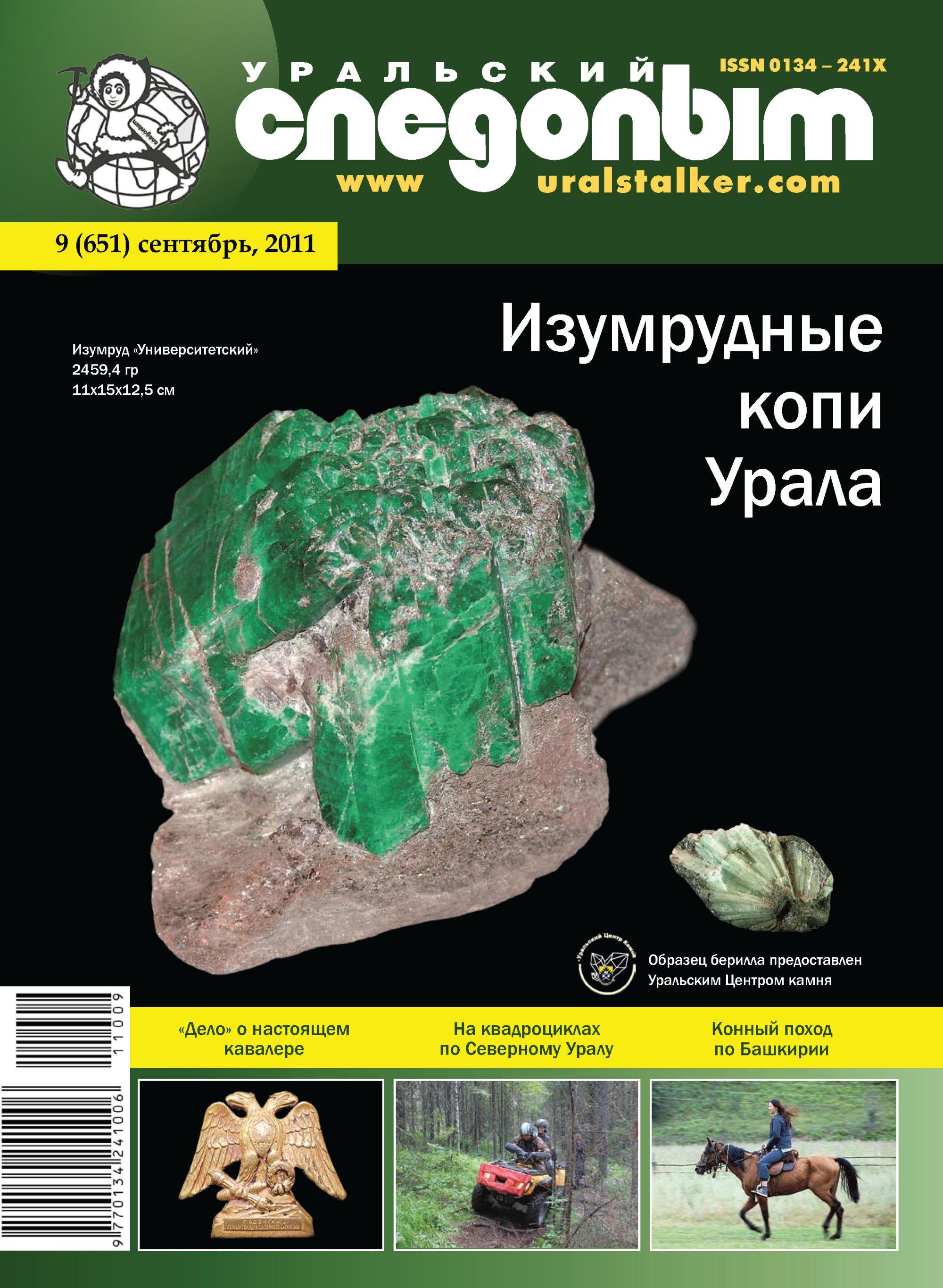 Отсутствует Уральский следопыт №09/2011 отсутствует уральский следопыт 01 2011