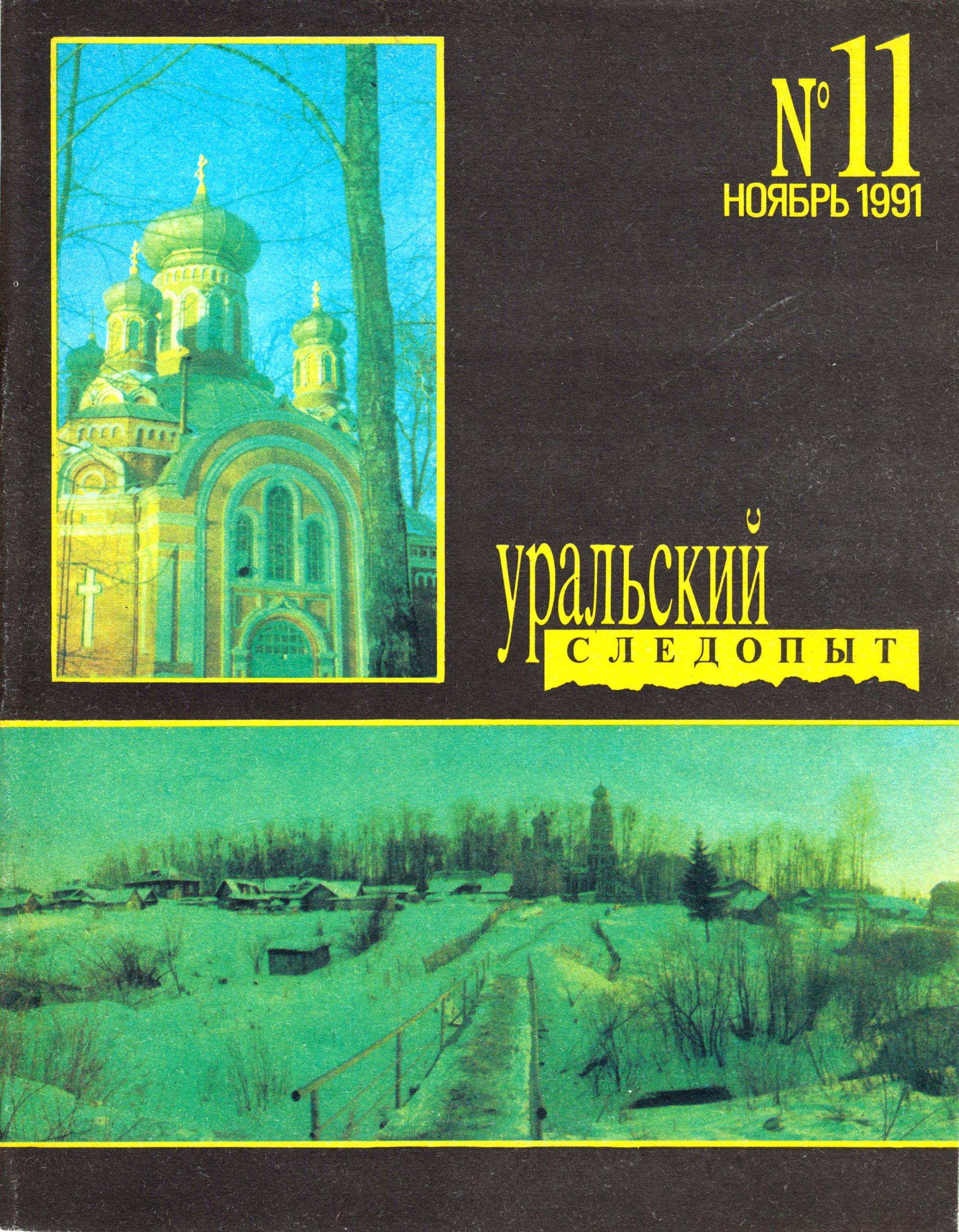 Отсутствует Уральский следопыт №11/1991 отсутствует уральский следопыт 11 1991