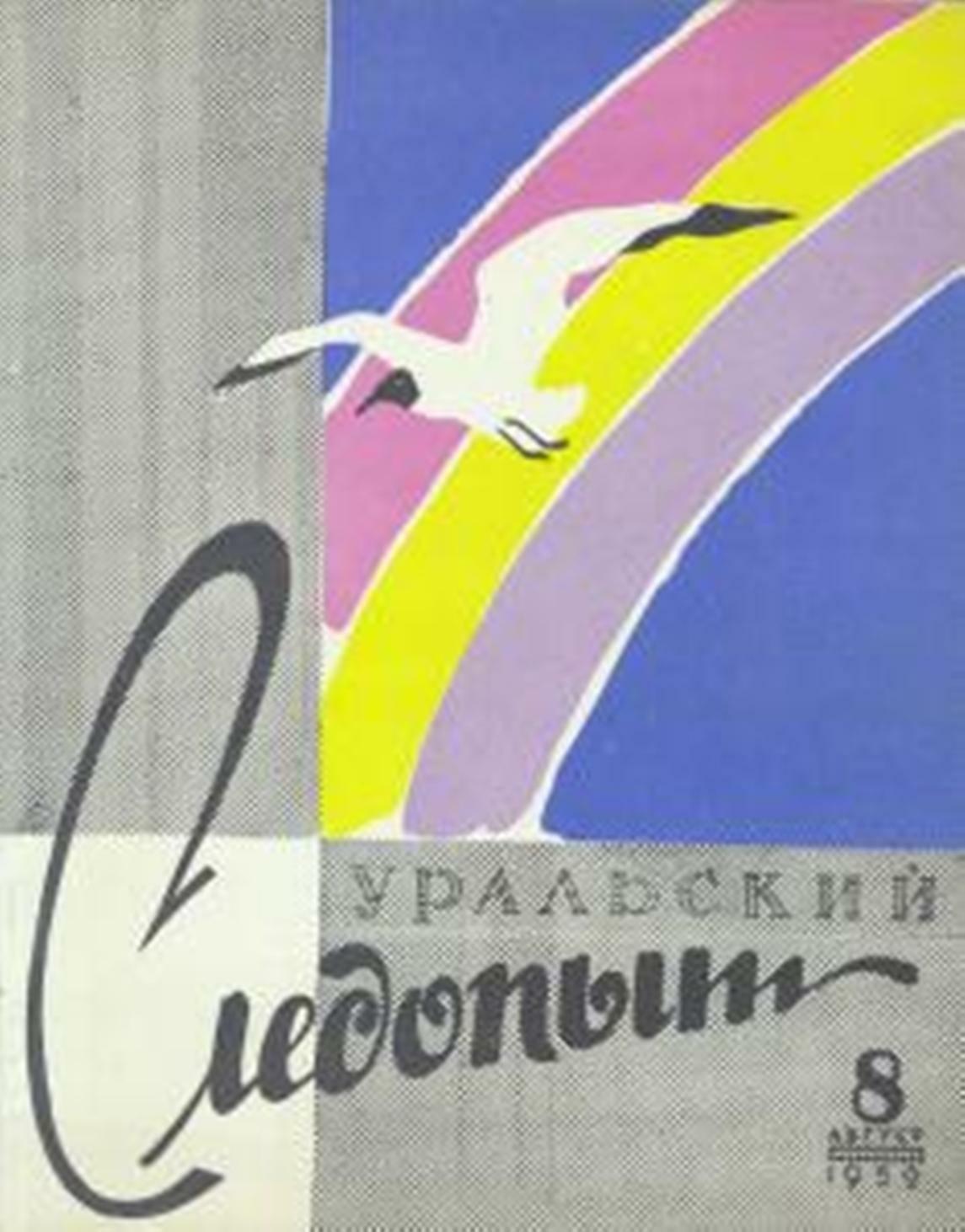 Отсутствует Уральский следопыт №08/1959 отсутствует уральский следопыт 08 1959