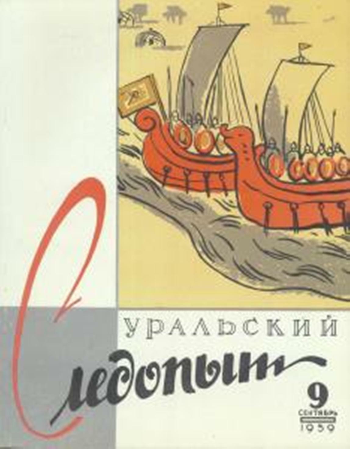 Отсутствует Уральский следопыт №09/1959 отсутствует уральский следопыт 08 1959
