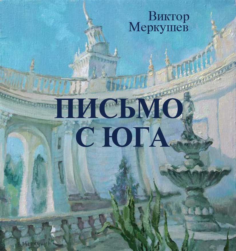 Виктор Меркушев Письмо с юга