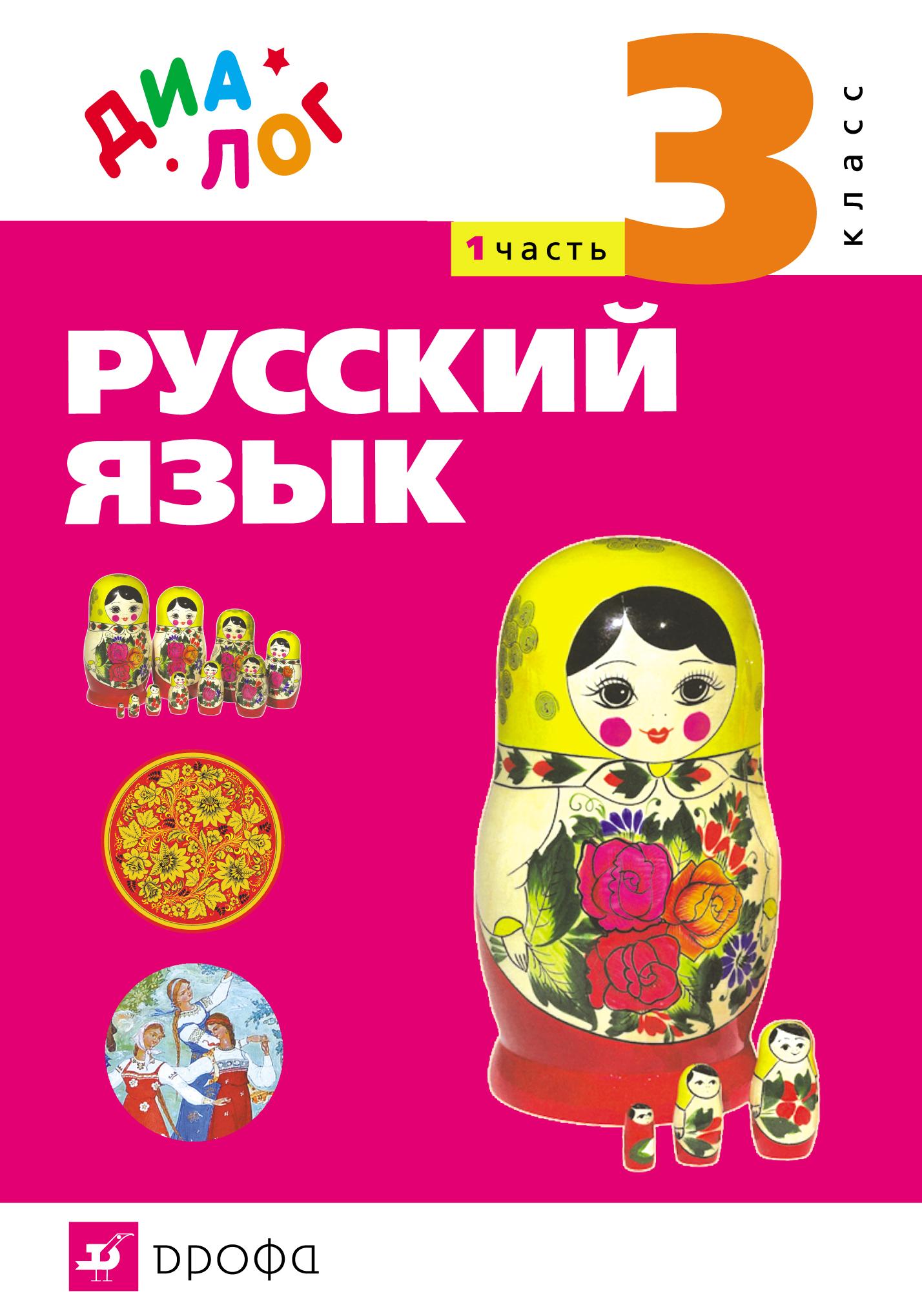 Г. С. Щеголева Русский язык. 3 класс. Часть 1 г с щеголева русский язык 1 класс
