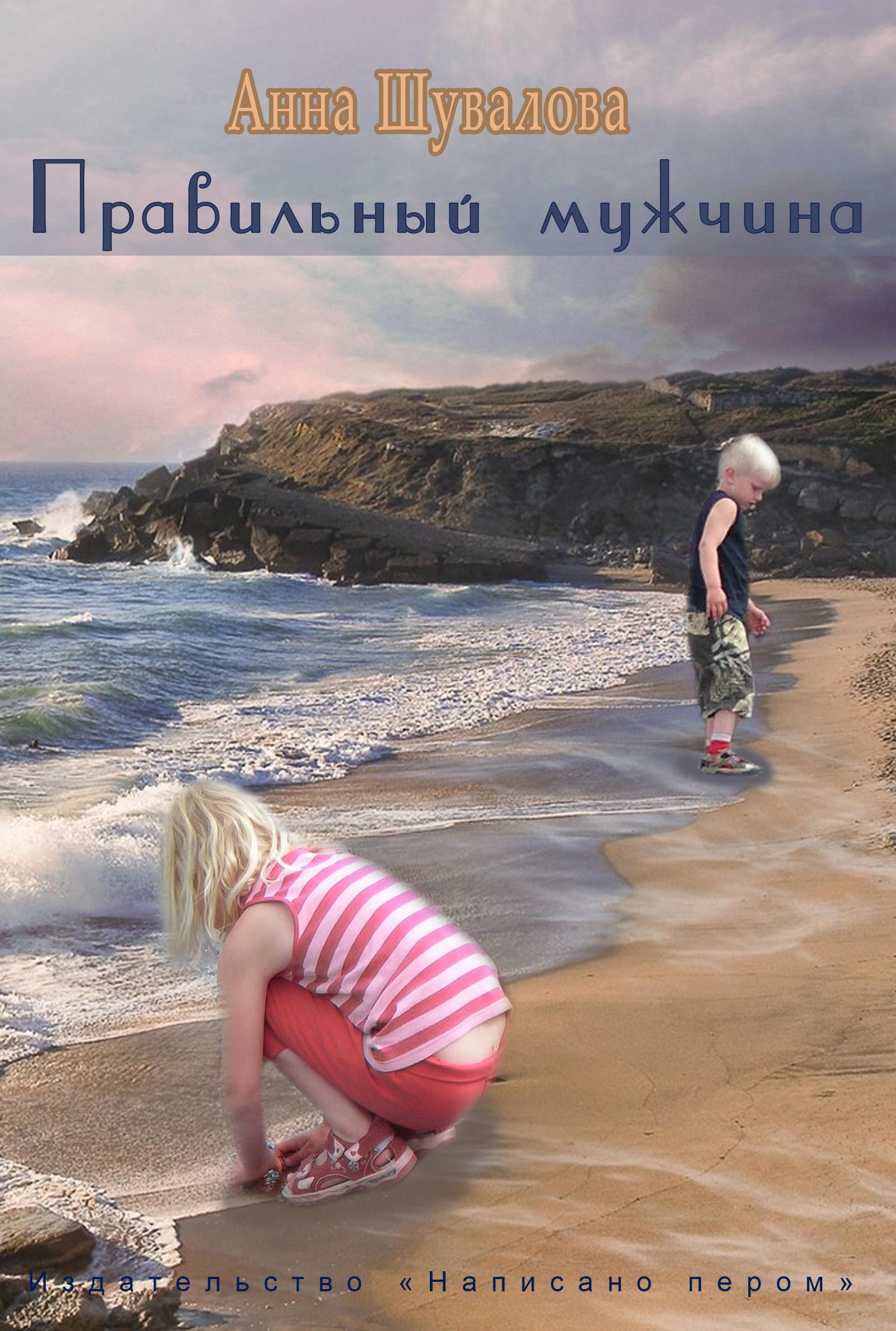 Анна Шувалова Правильный мужчина елена юрьевна антонович 10 ошибок любви и как их исправить чтобы мужчина любил вас всю жизнь